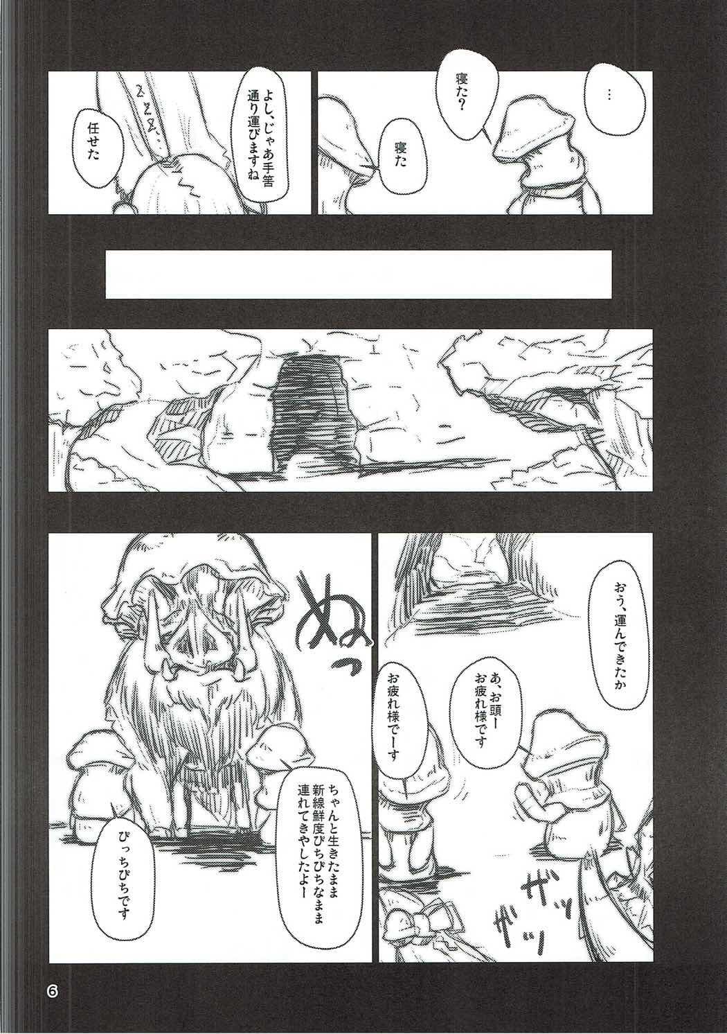 Kinoko na Nabe 4