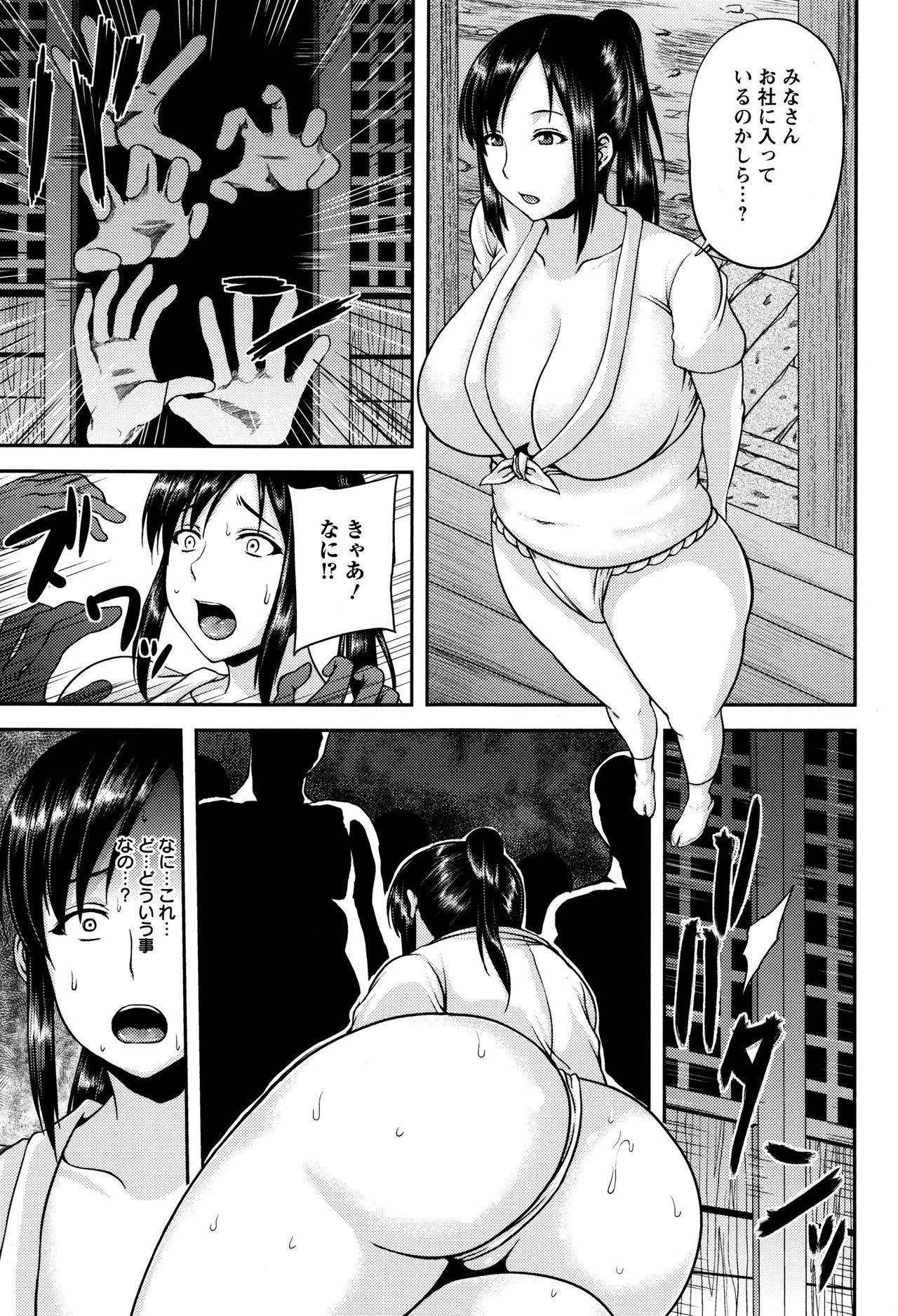 Tsuyatsuma Jouji 9
