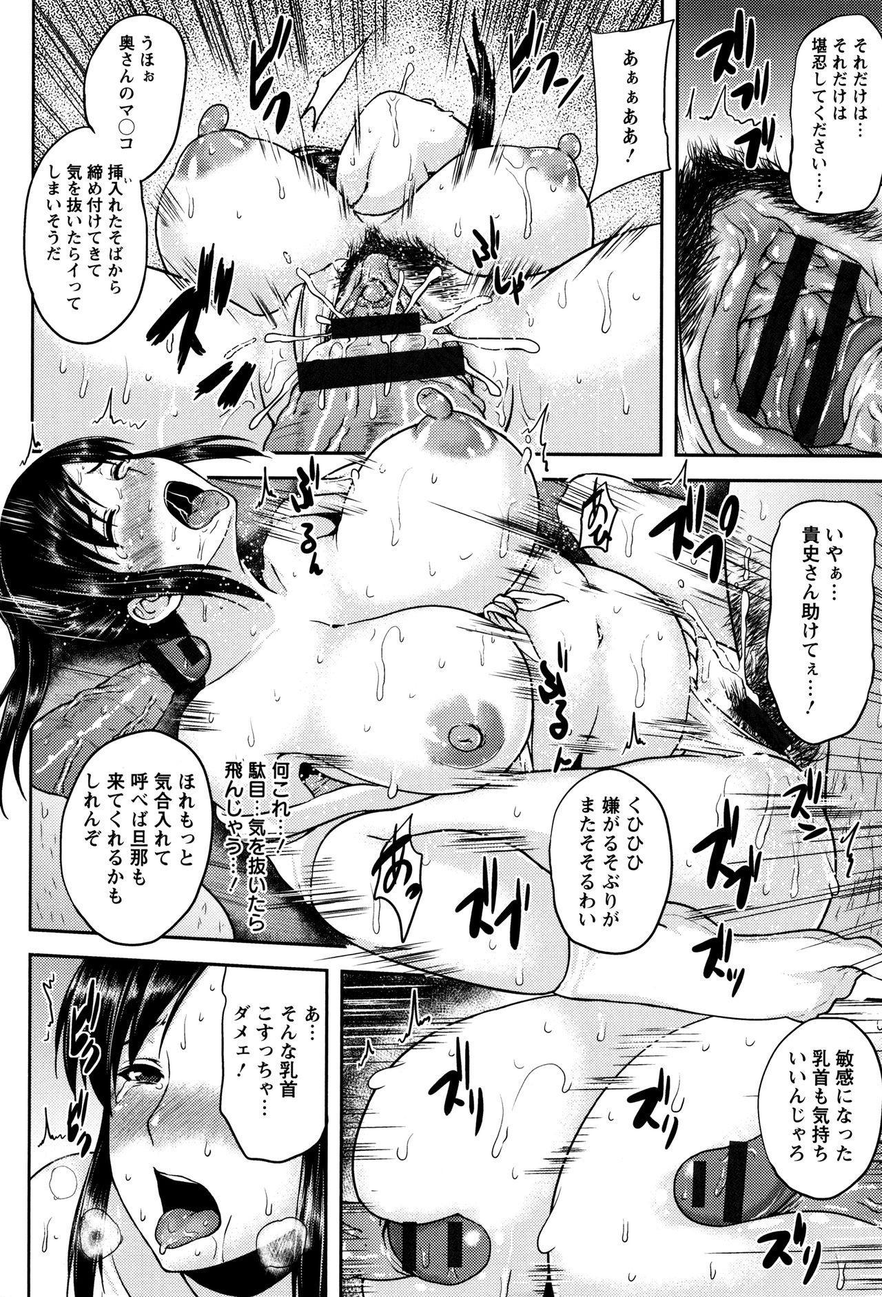 Tsuyatsuma Jouji 12