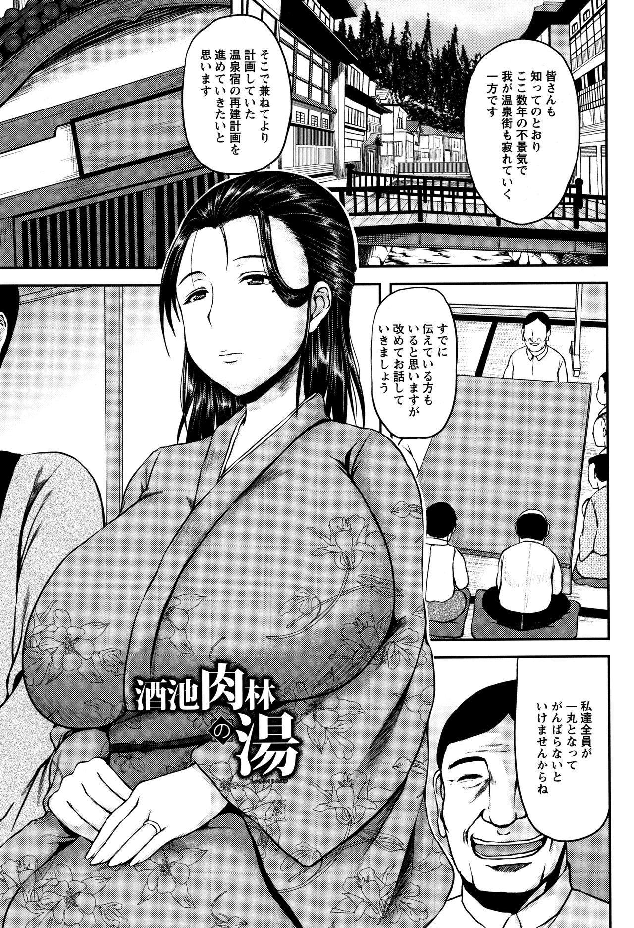 Tsuyatsuma Jouji 145