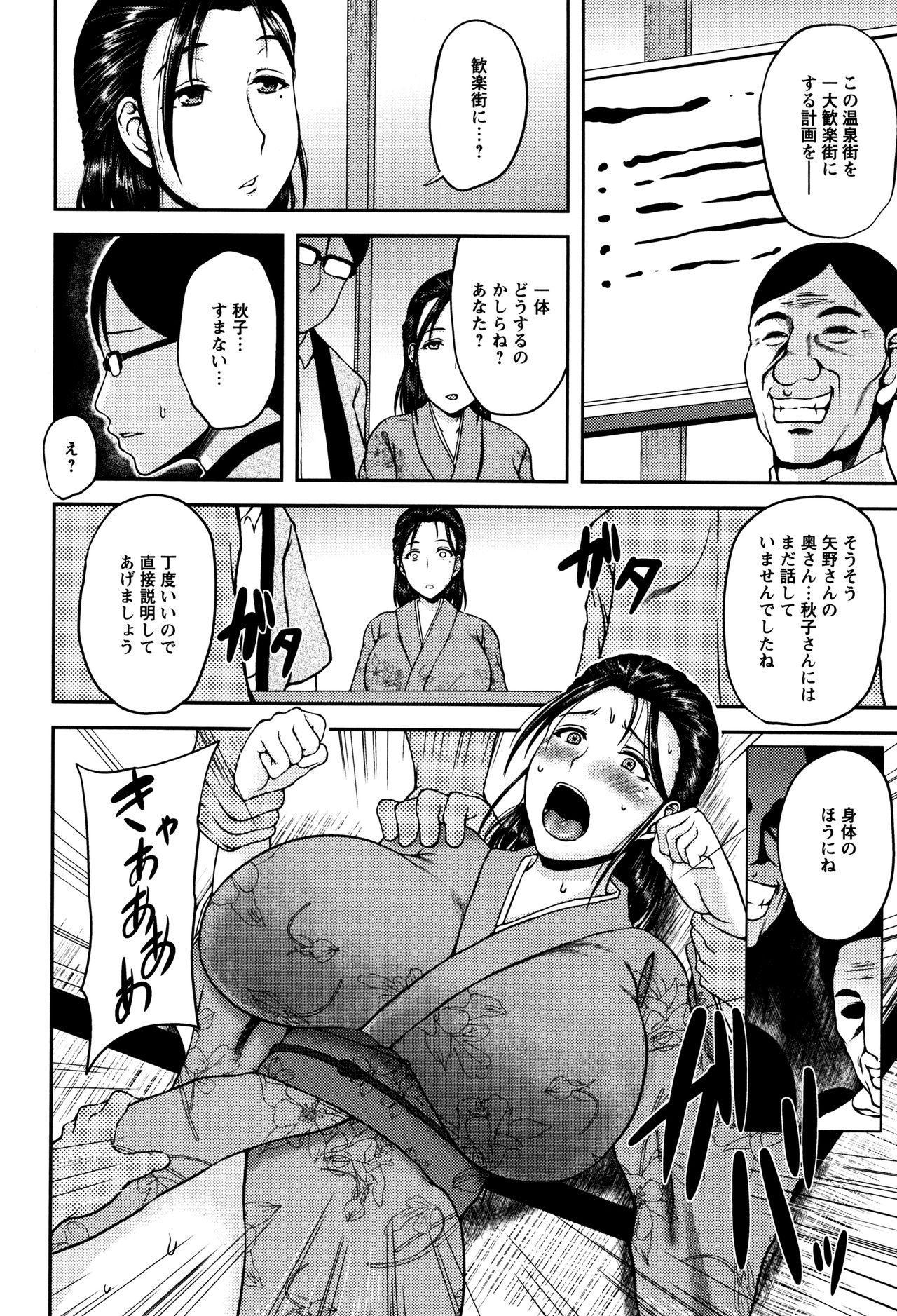 Tsuyatsuma Jouji 146