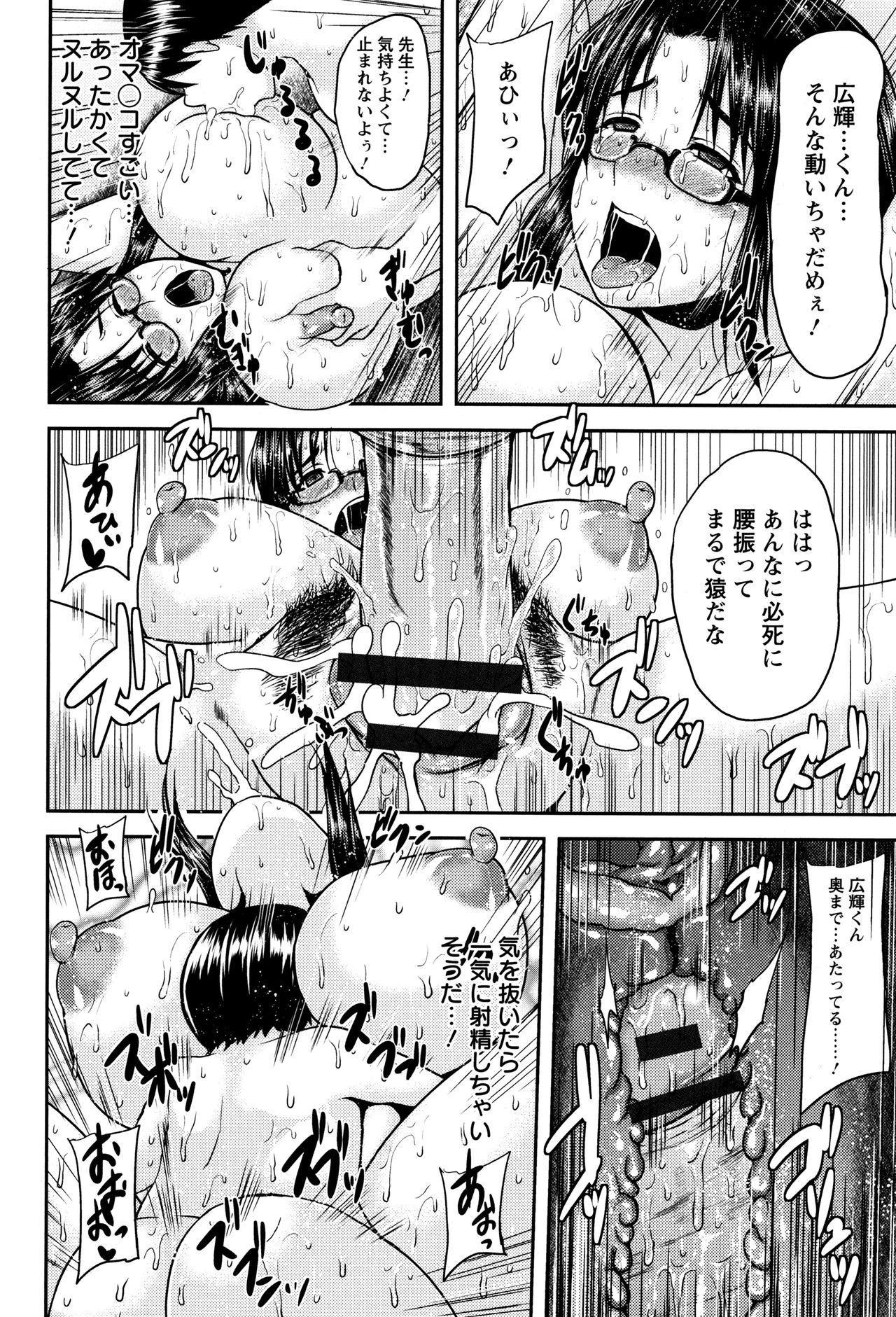 Tsuyatsuma Jouji 176