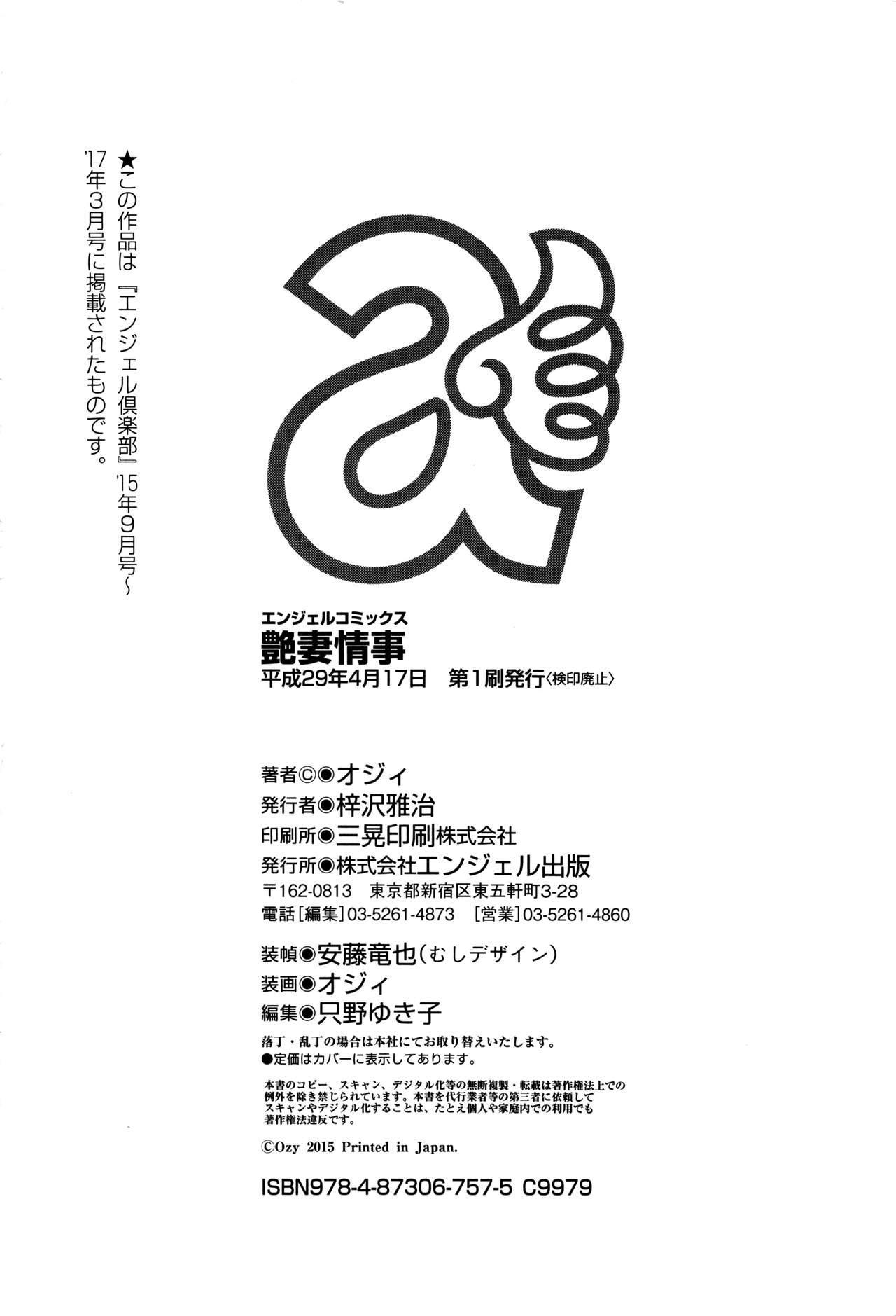 Tsuyatsuma Jouji 190