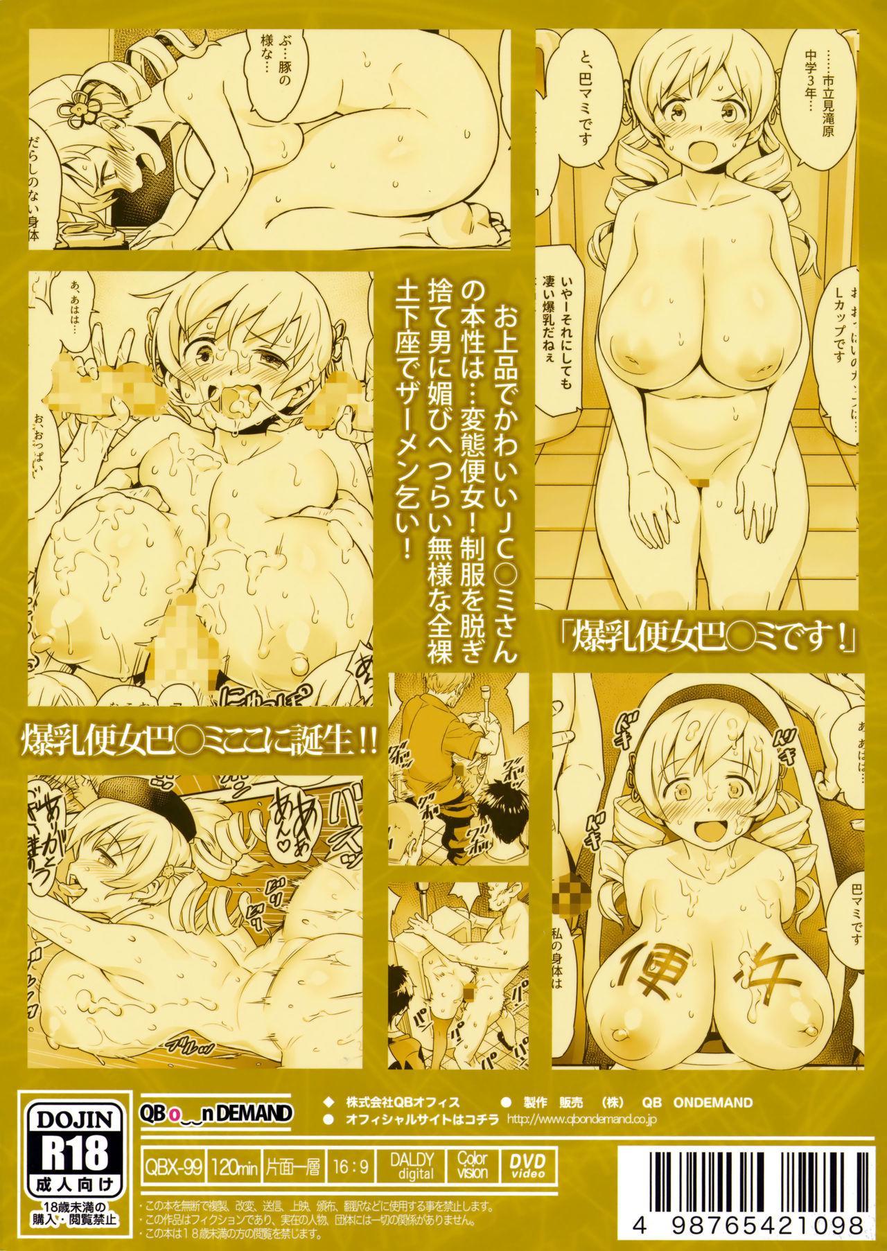 Shiritsu Mitakihara Chuugaku 3-nensei Bakunyuu Benjo Tomoe Mami | Mitakihara City Middle School's Third Year Cow Titted Cumdump Tomoe Mami 25