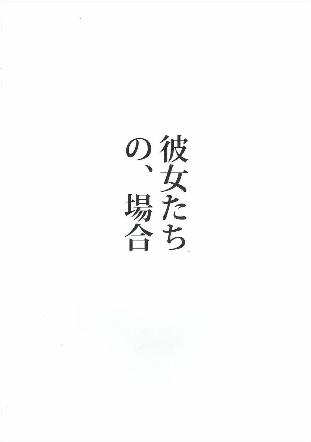 Kanojo-tachi no, Baai 17