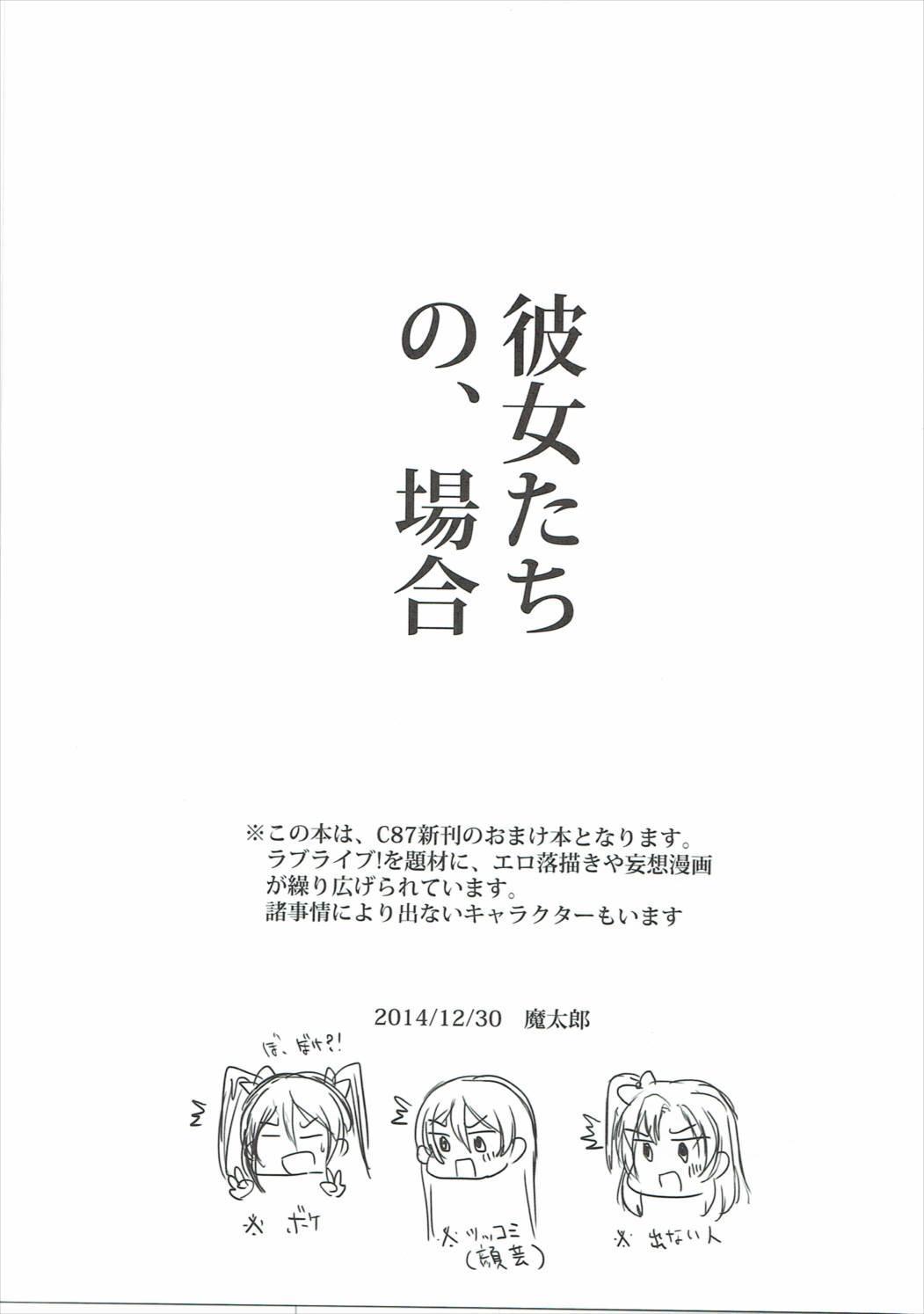 Kanojo-tachi no, Baai 1