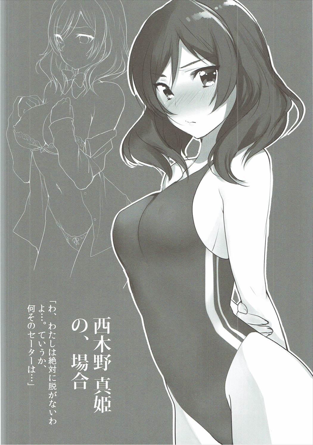 Kanojo-tachi no, Baai 6