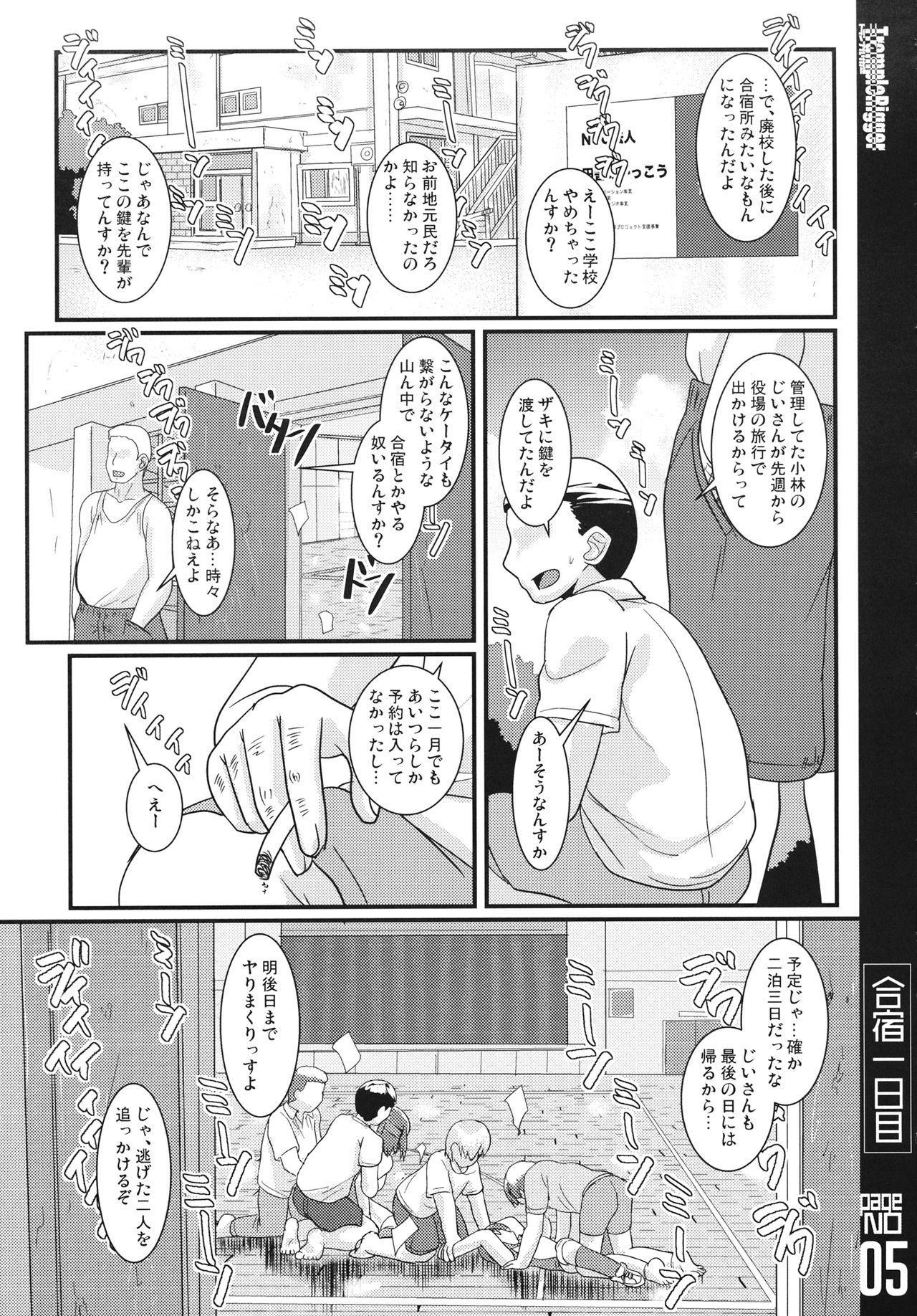 Gasshuku Ichinichime 3