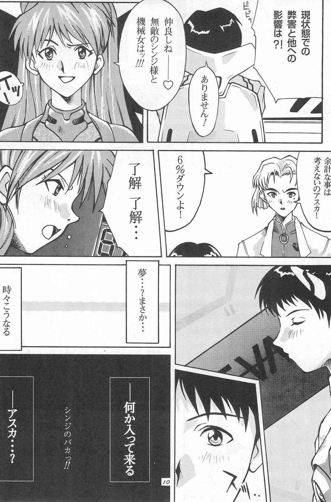 Youseiki Evanlolibon 9
