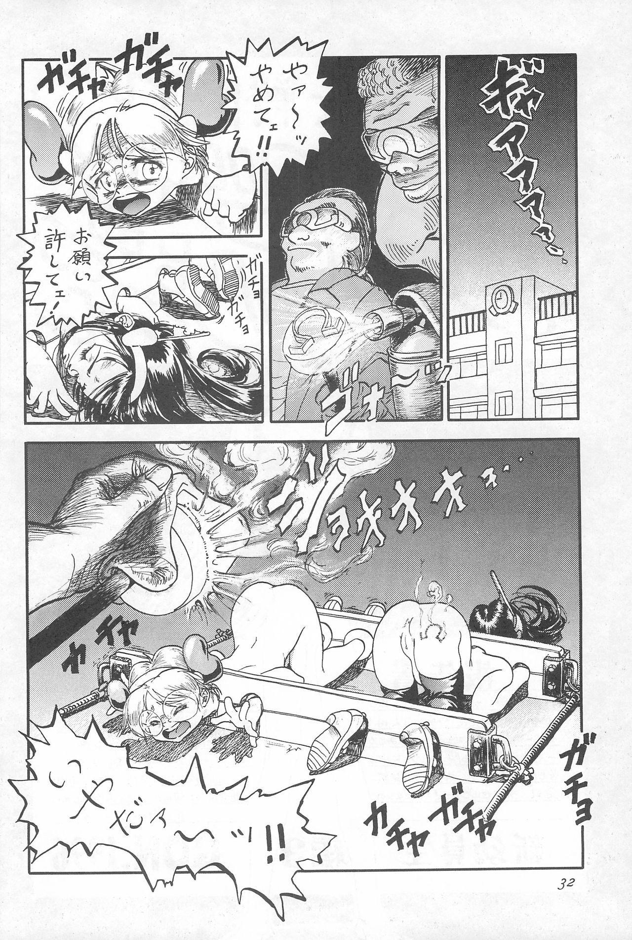 Youseiki Evanlolibon 31