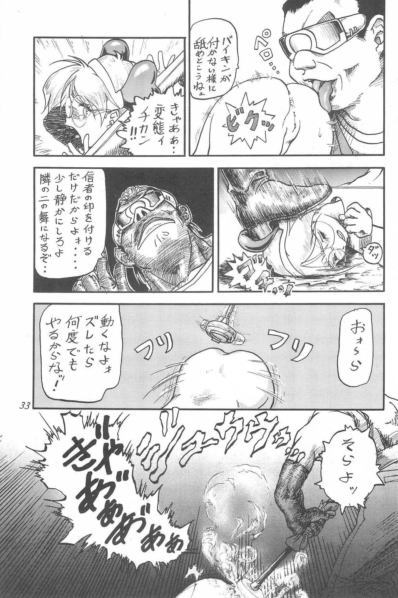 Youseiki Evanlolibon 32