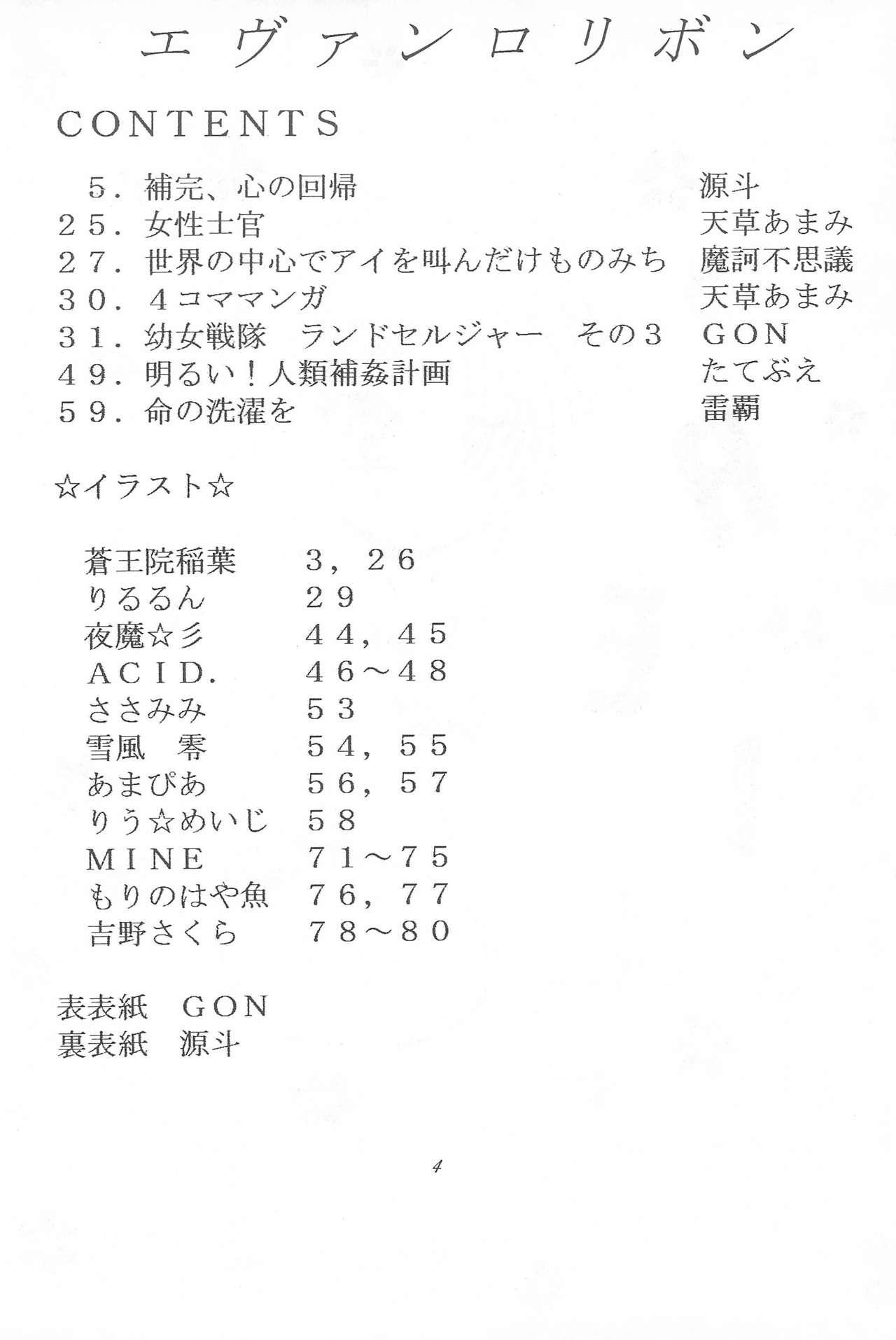 Youseiki Evanlolibon 3