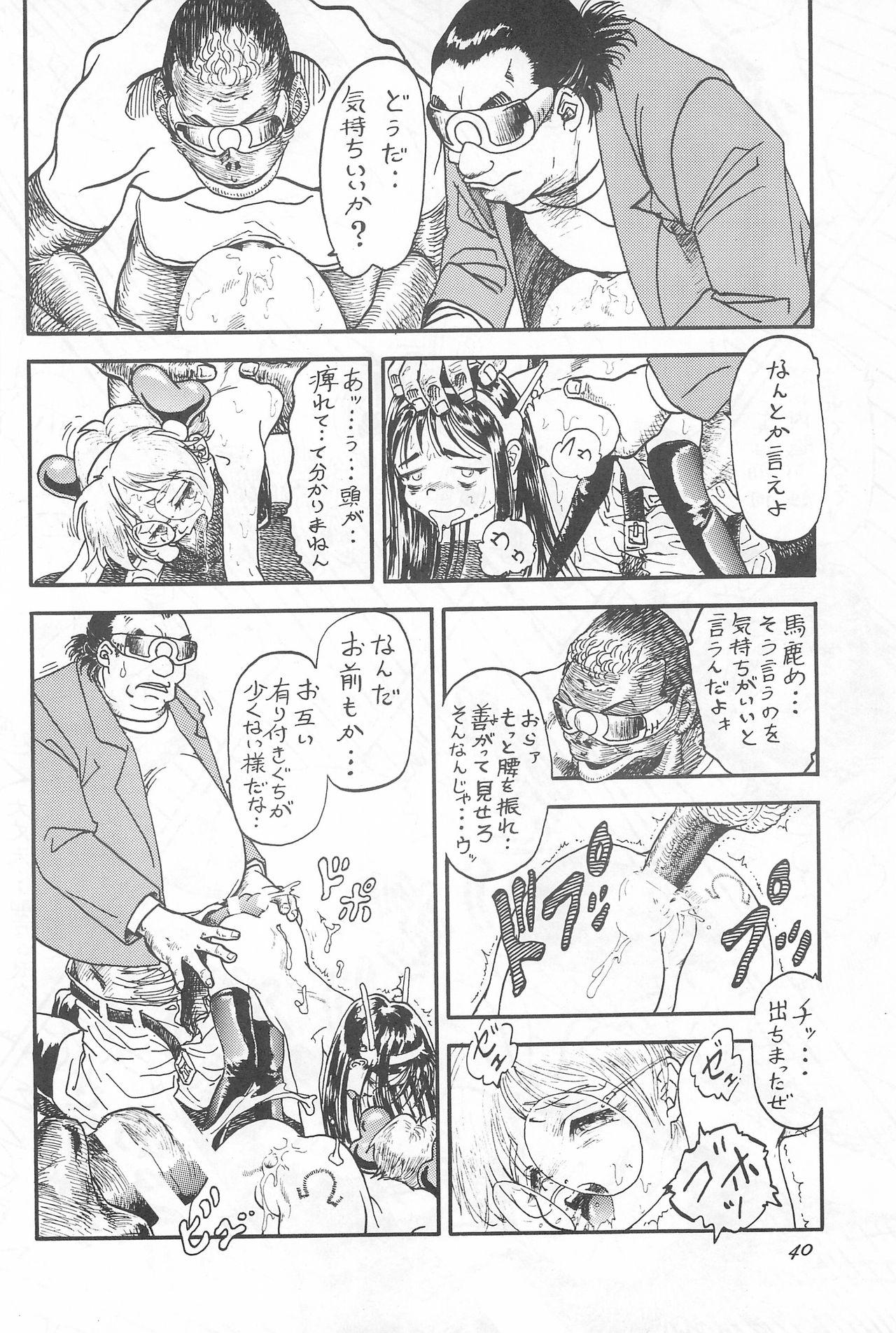 Youseiki Evanlolibon 39