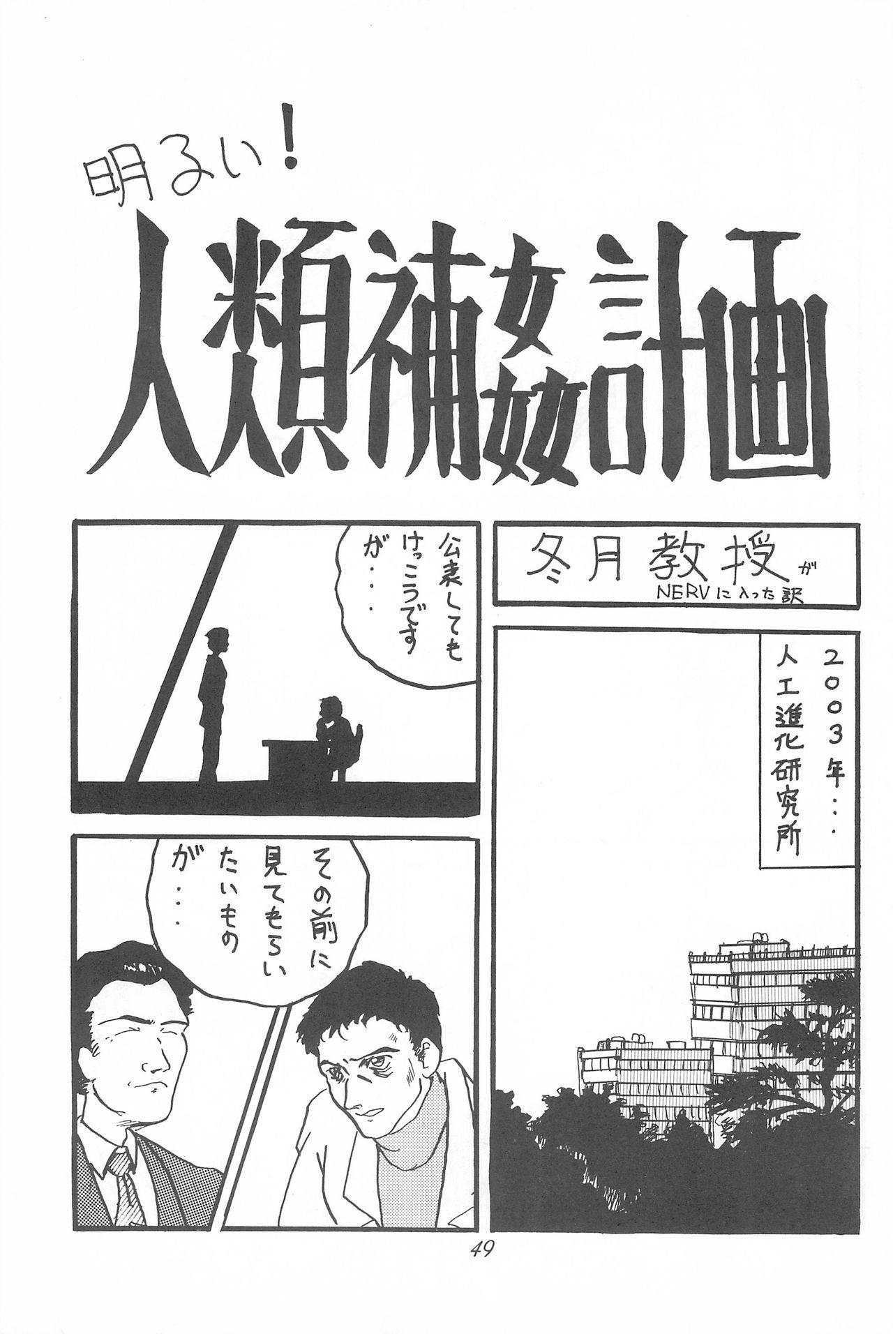 Youseiki Evanlolibon 48