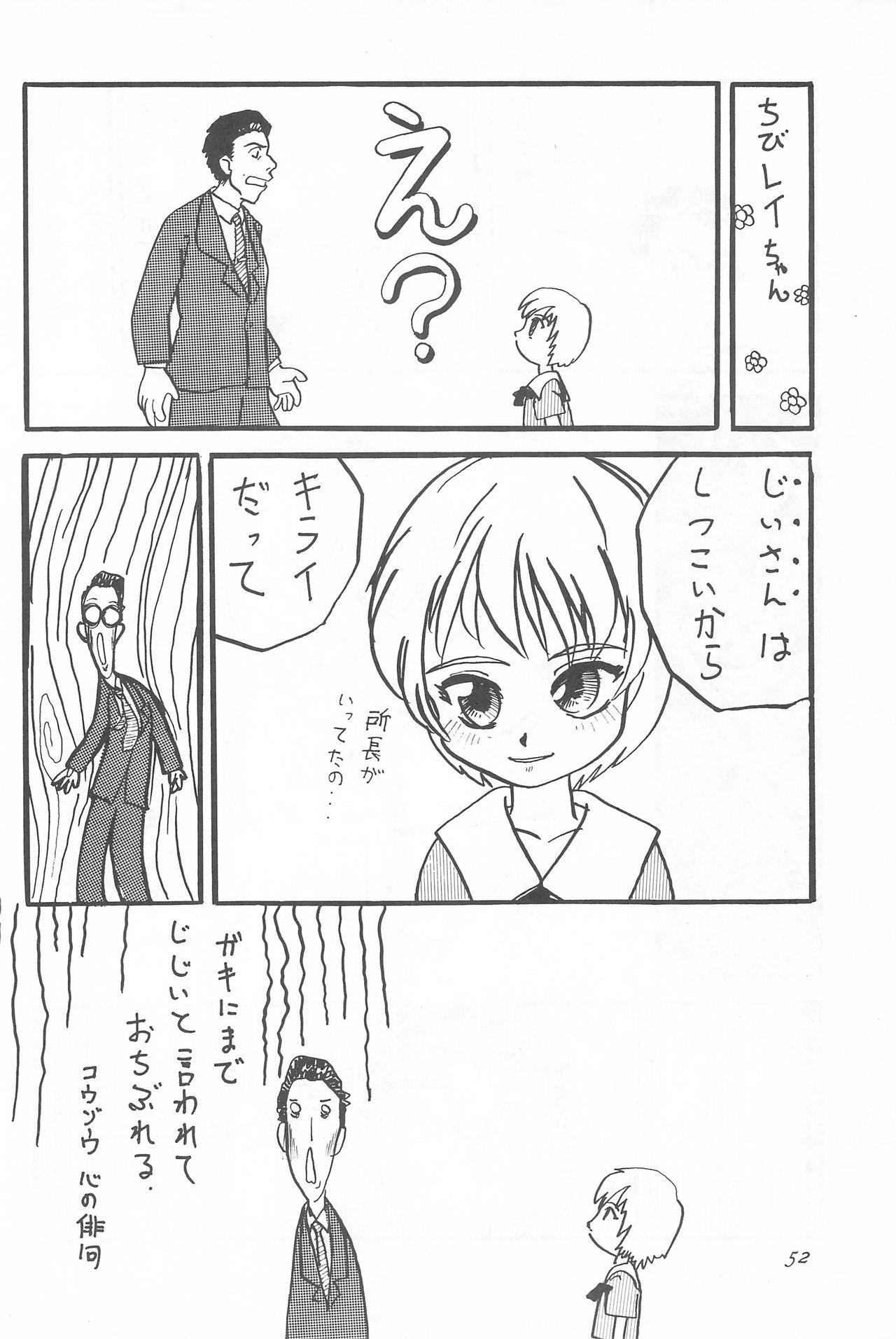 Youseiki Evanlolibon 51
