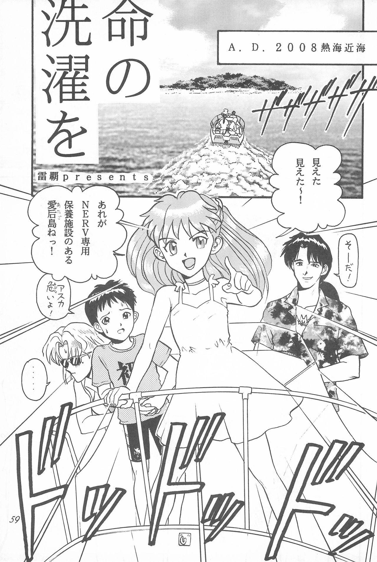 Youseiki Evanlolibon 58