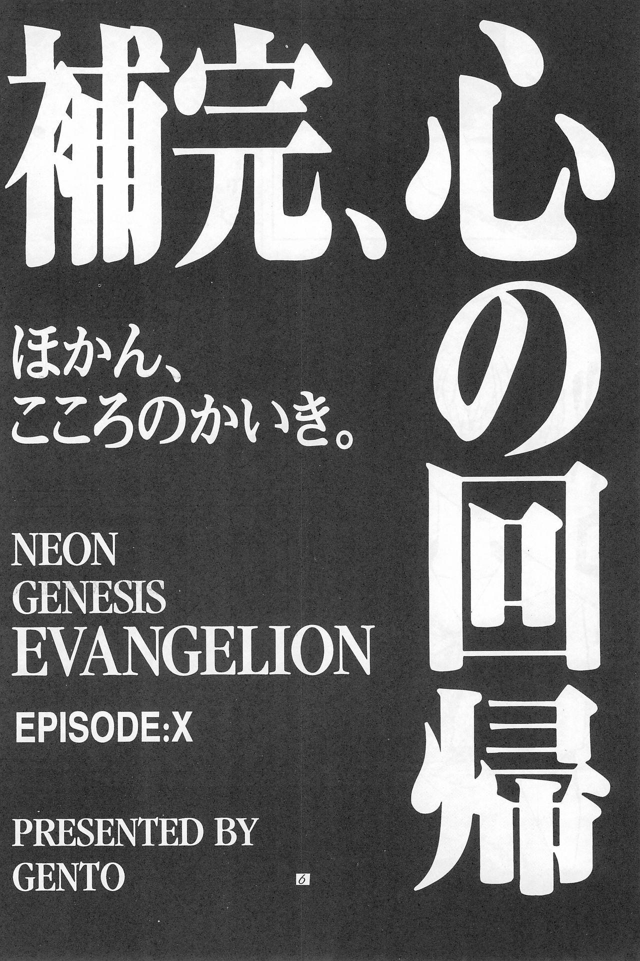Youseiki Evanlolibon 5