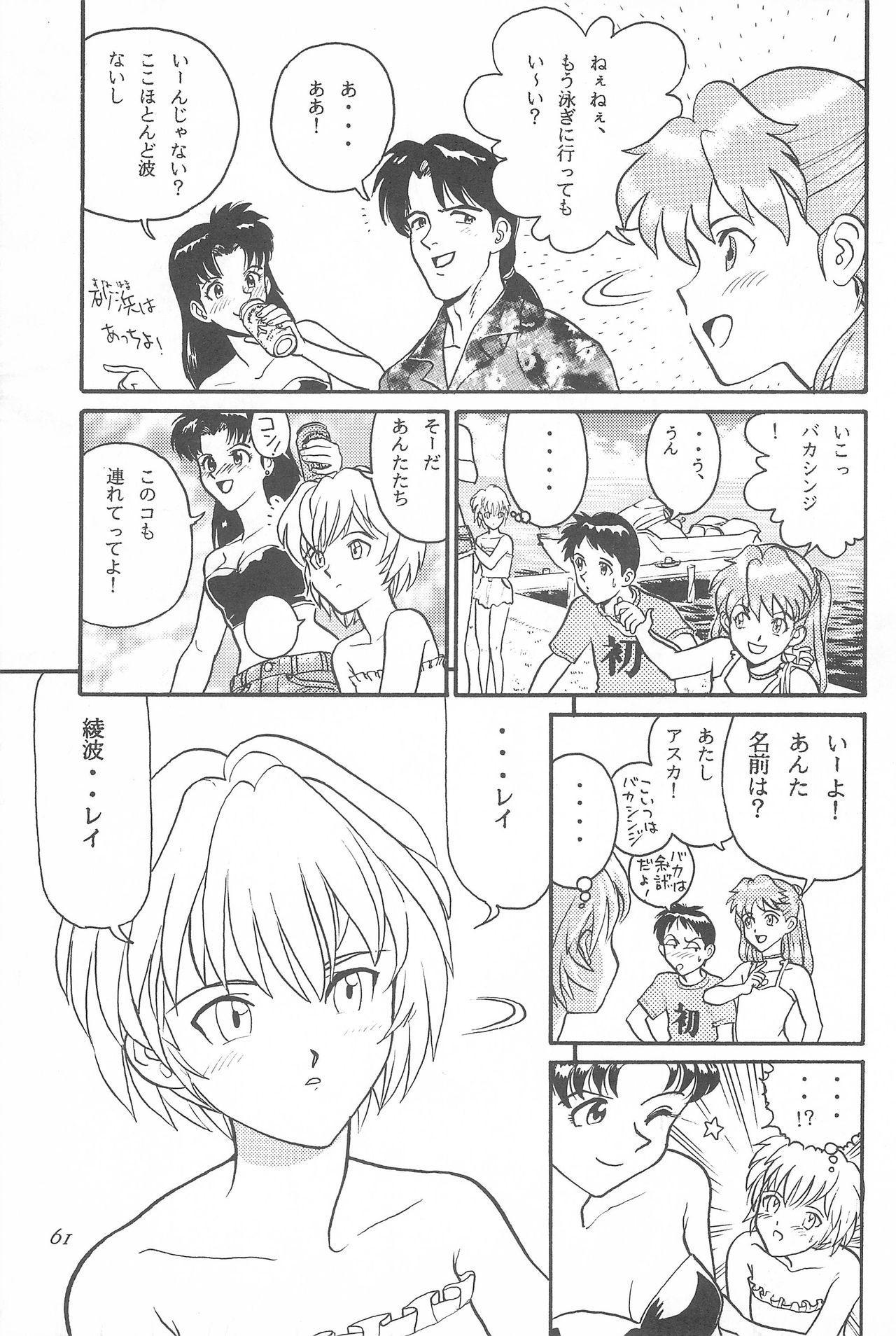 Youseiki Evanlolibon 60