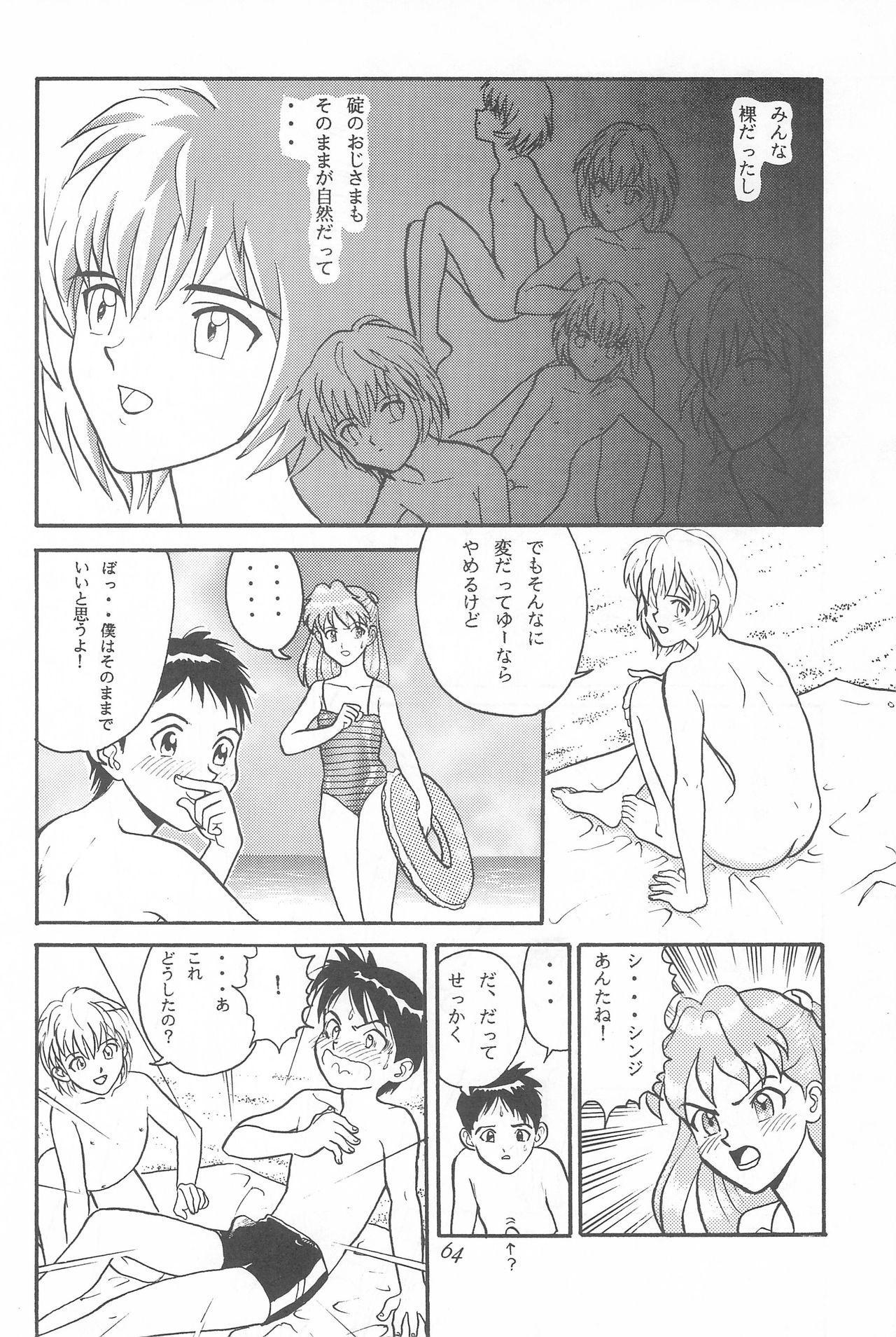 Youseiki Evanlolibon 63