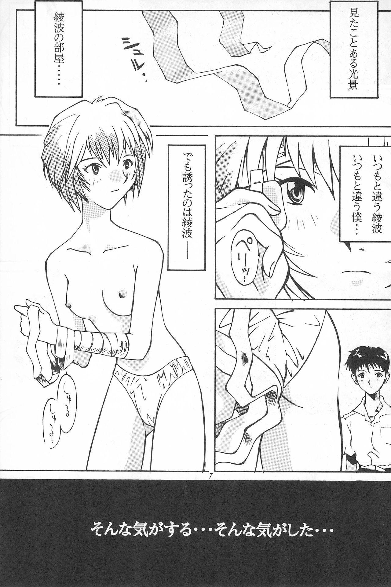 Youseiki Evanlolibon 6