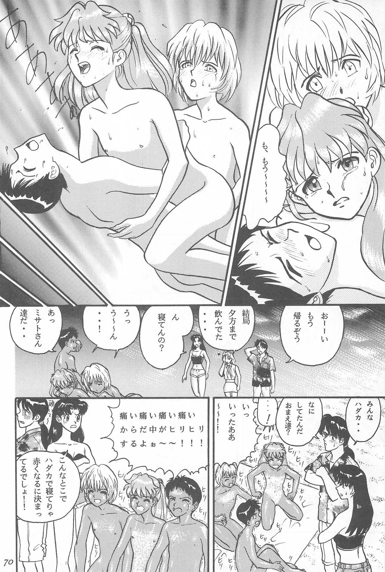 Youseiki Evanlolibon 69