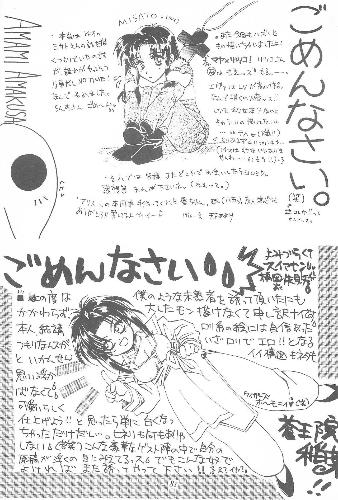 Youseiki Evanlolibon 80