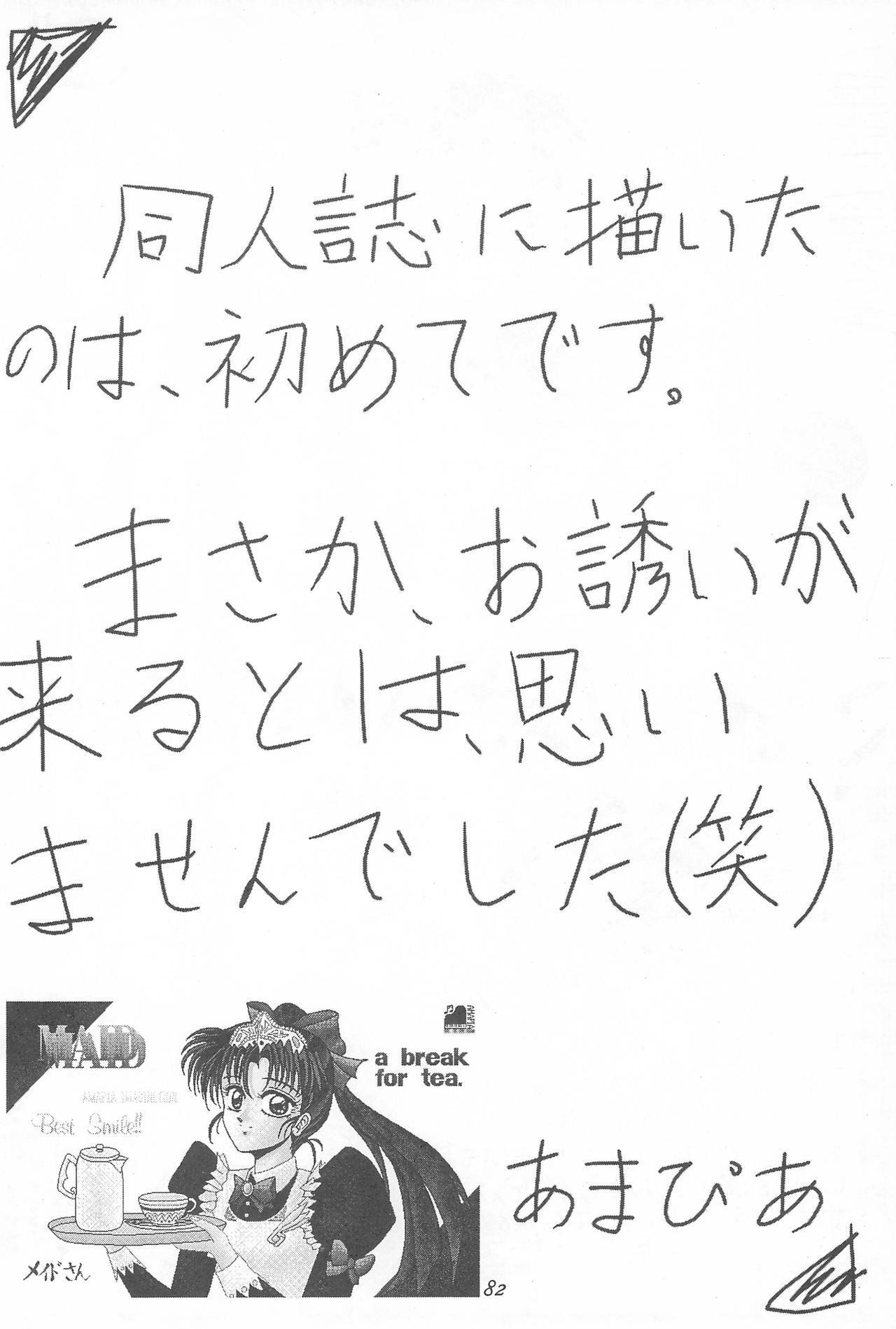 Youseiki Evanlolibon 81
