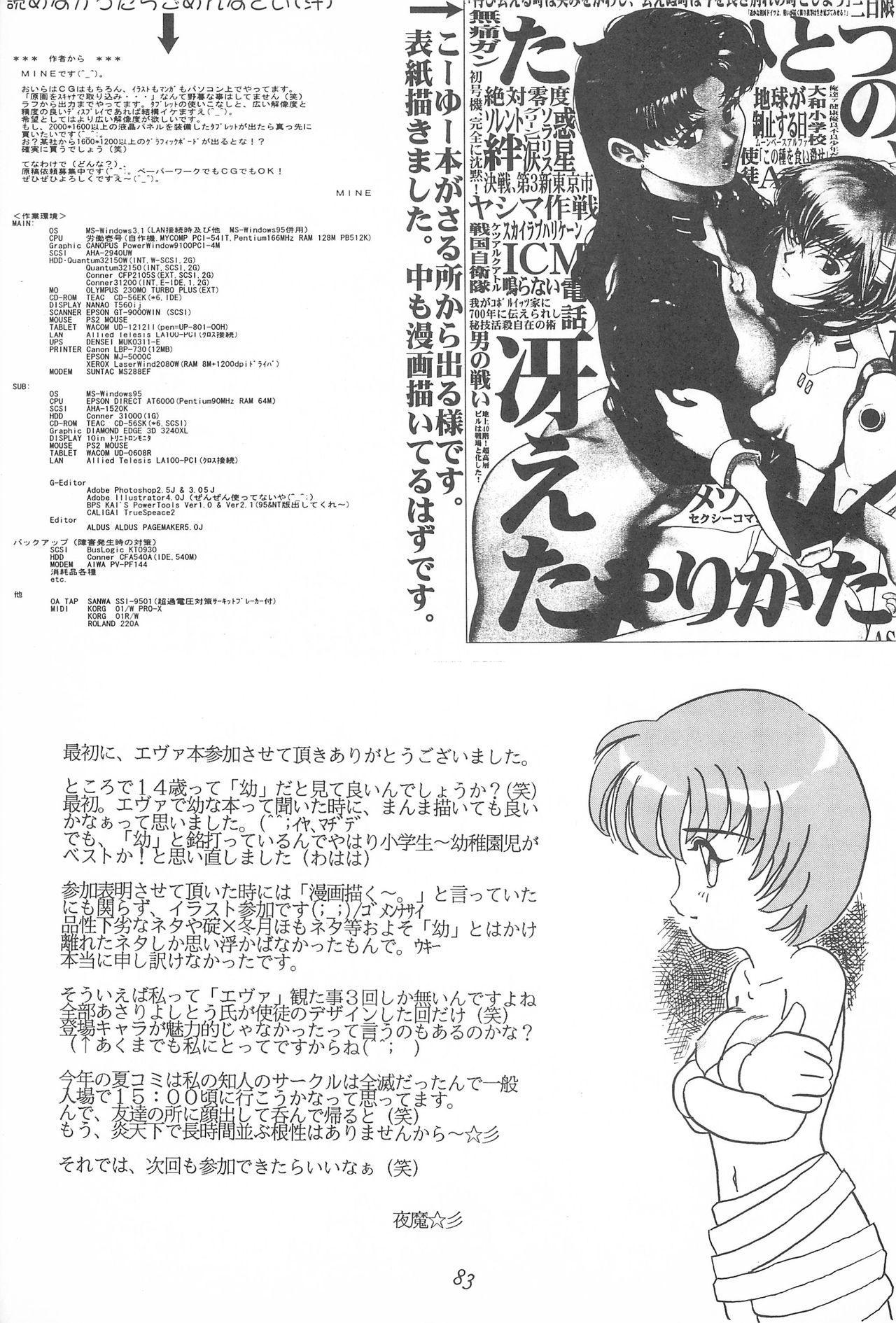 Youseiki Evanlolibon 82
