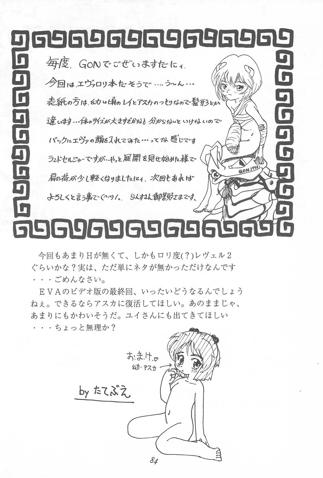 Youseiki Evanlolibon 83