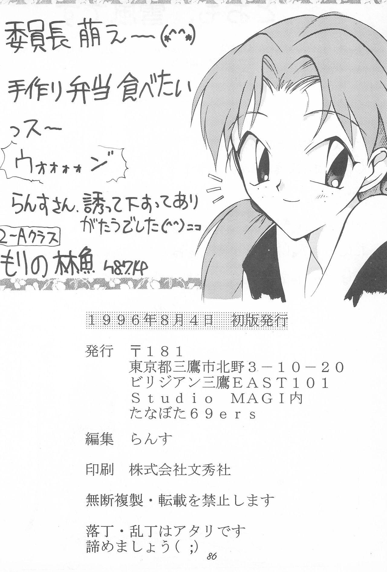 Youseiki Evanlolibon 85