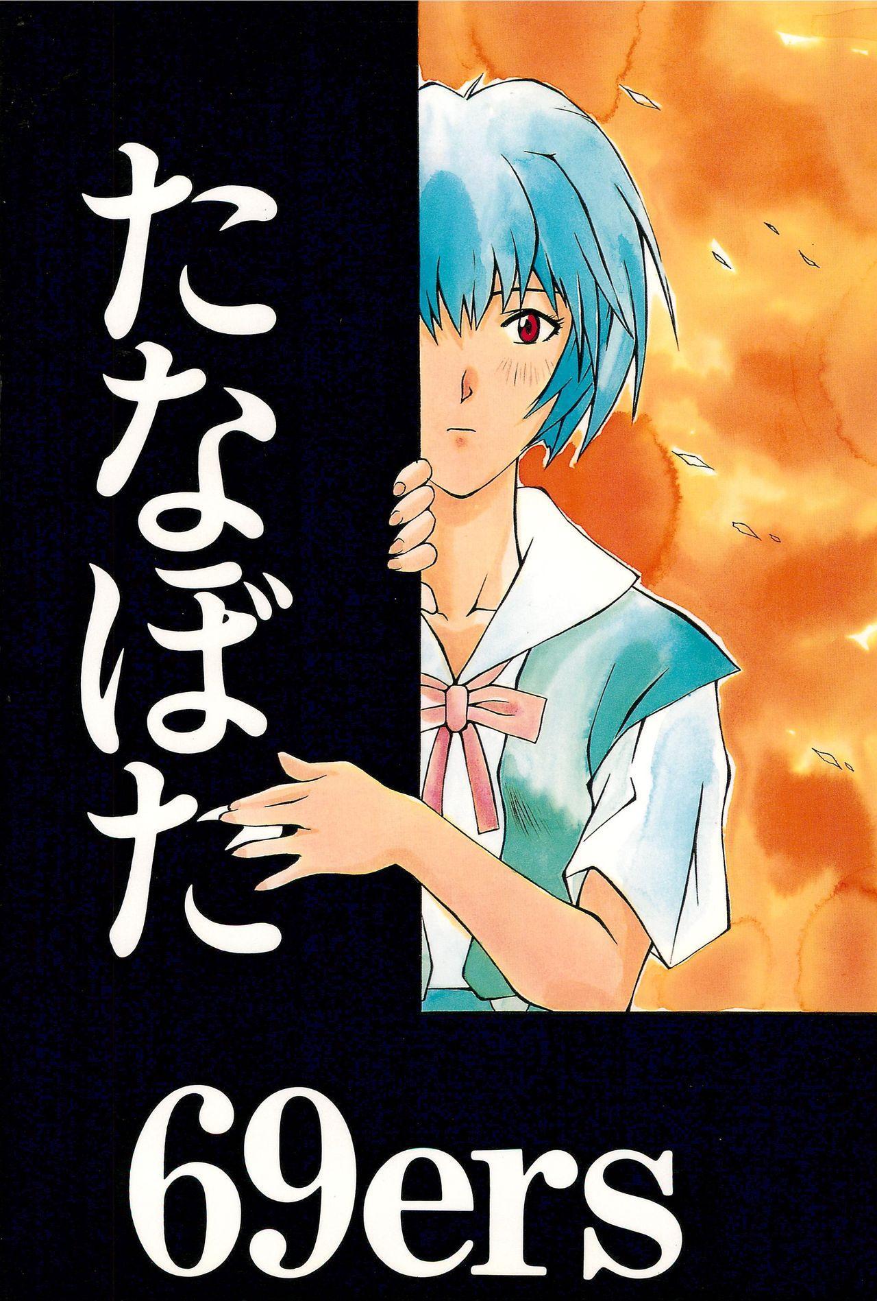 Youseiki Evanlolibon 87