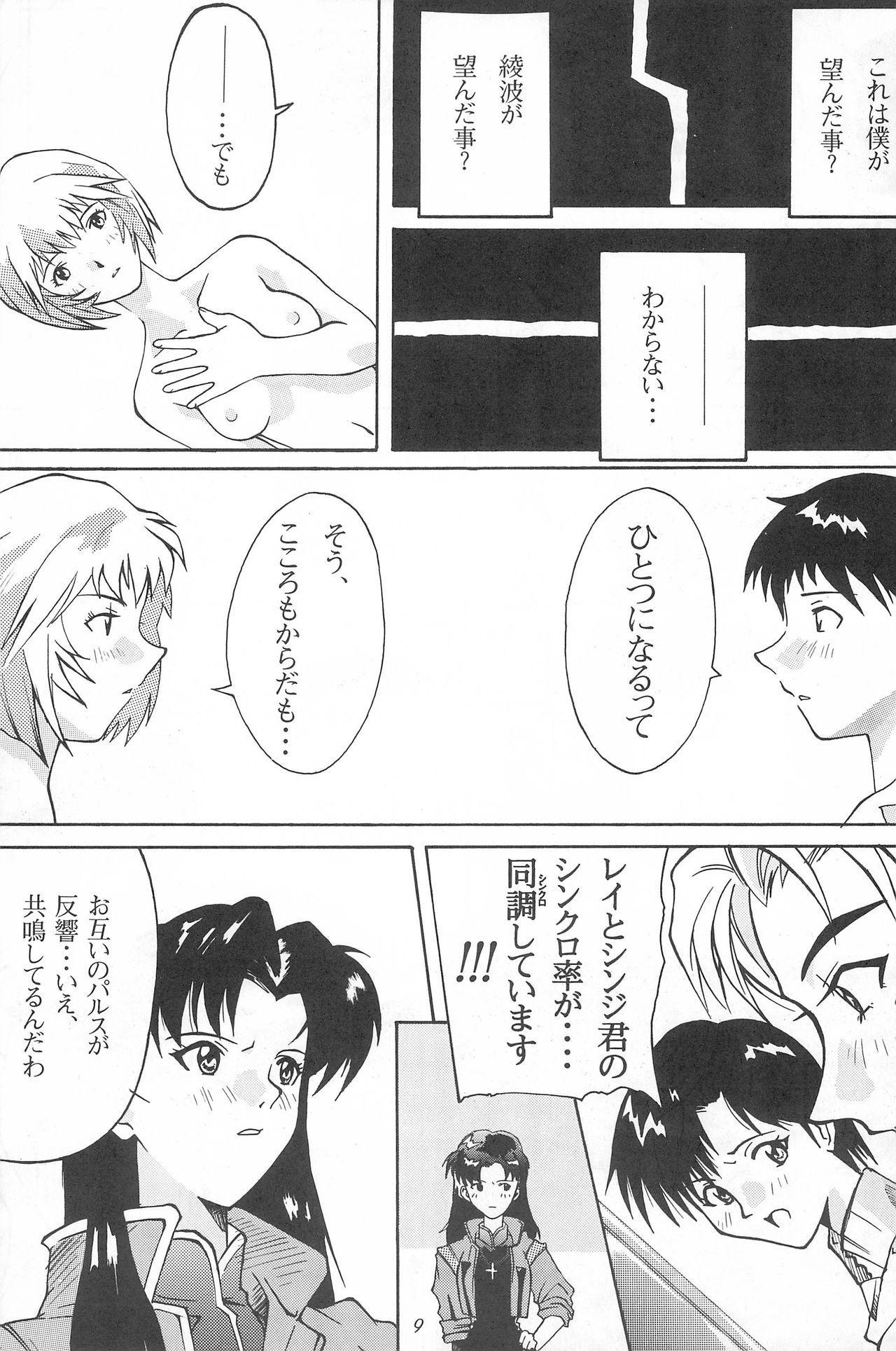 Youseiki Evanlolibon 8