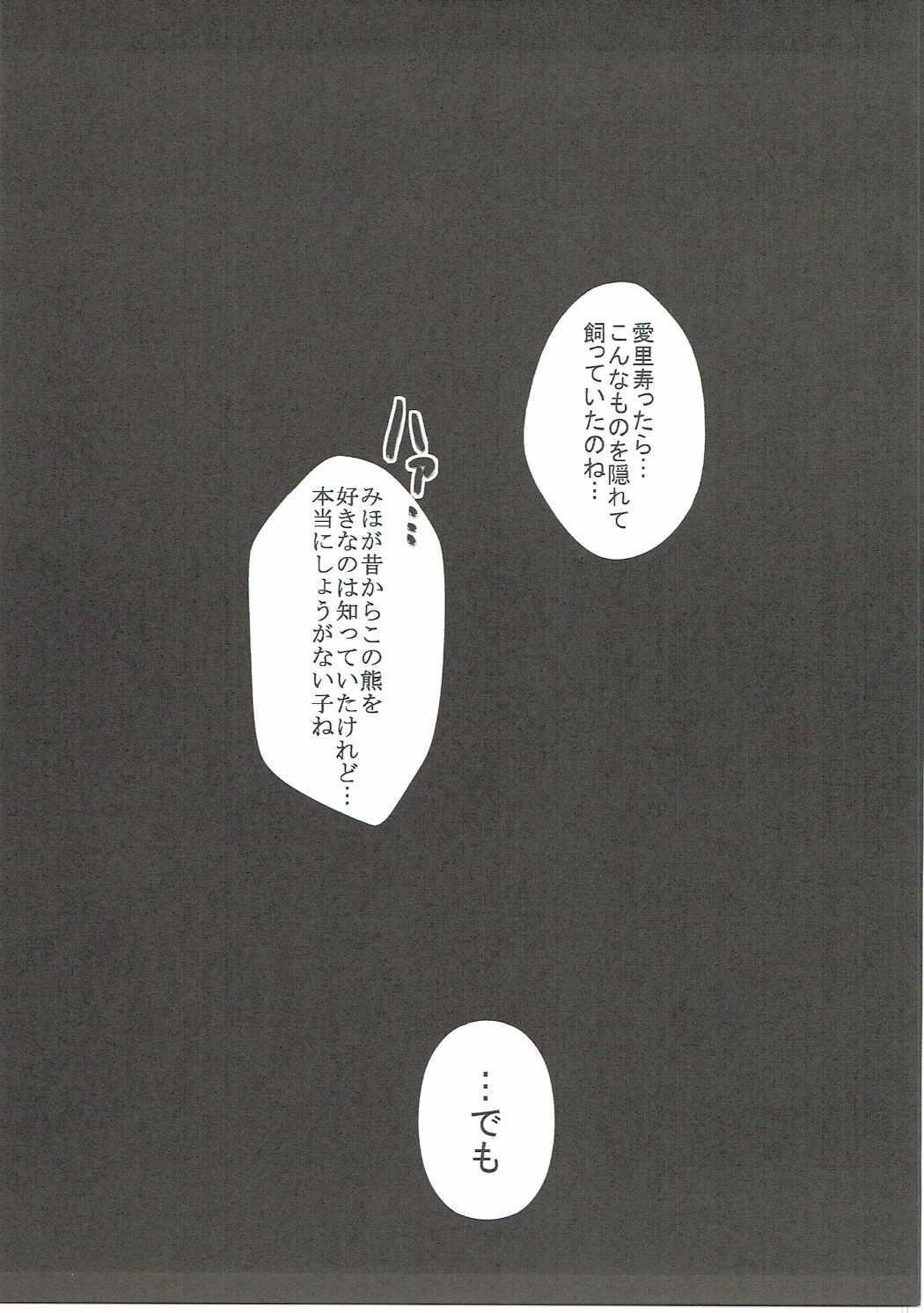 Tadashii Boko no Shitsukekata 19