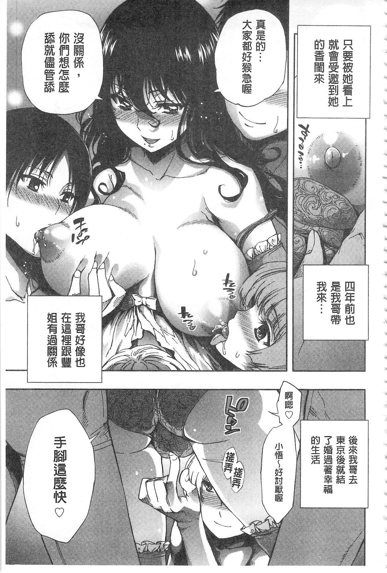 Hakudaku no Sono | 白濁之苑 9