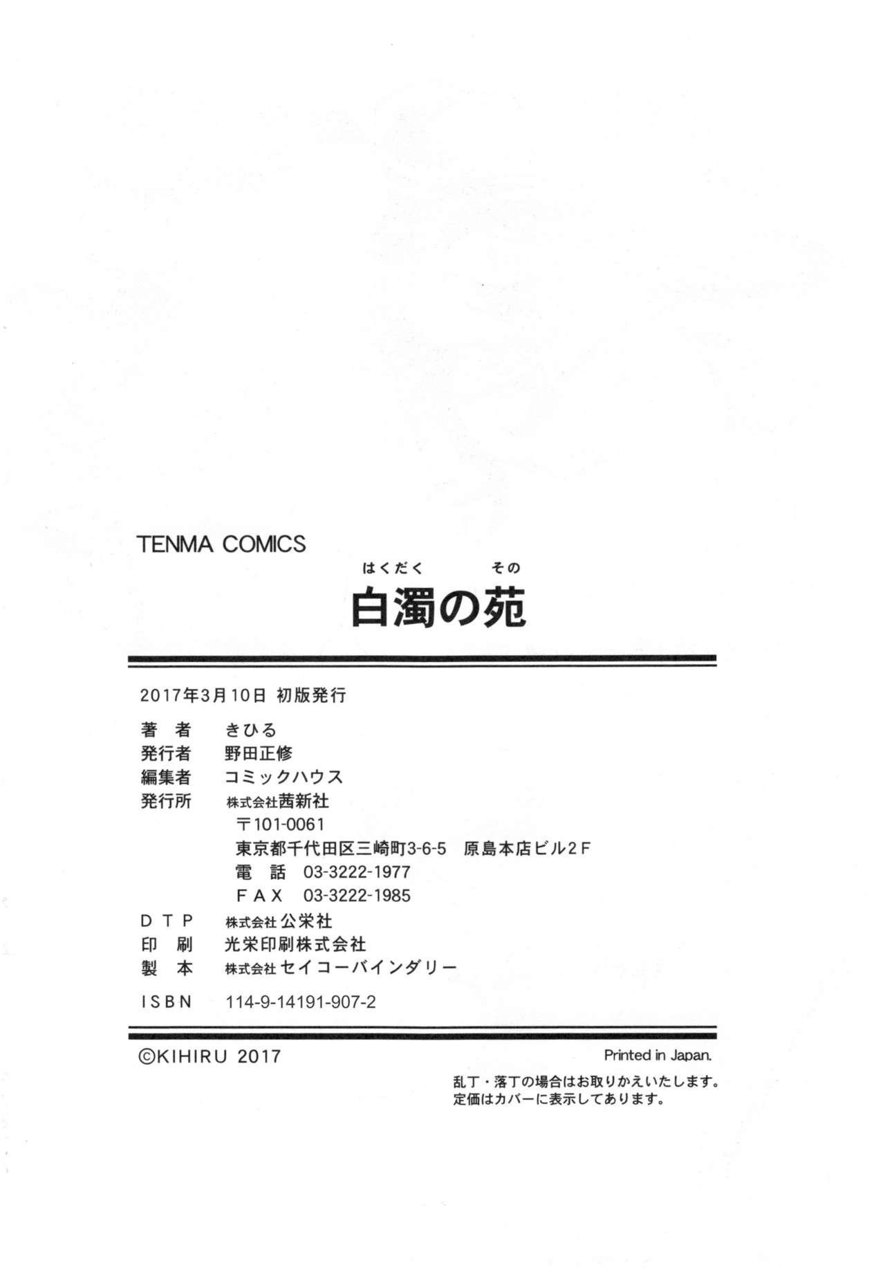 Hakudaku no Sono | 白濁之苑 180