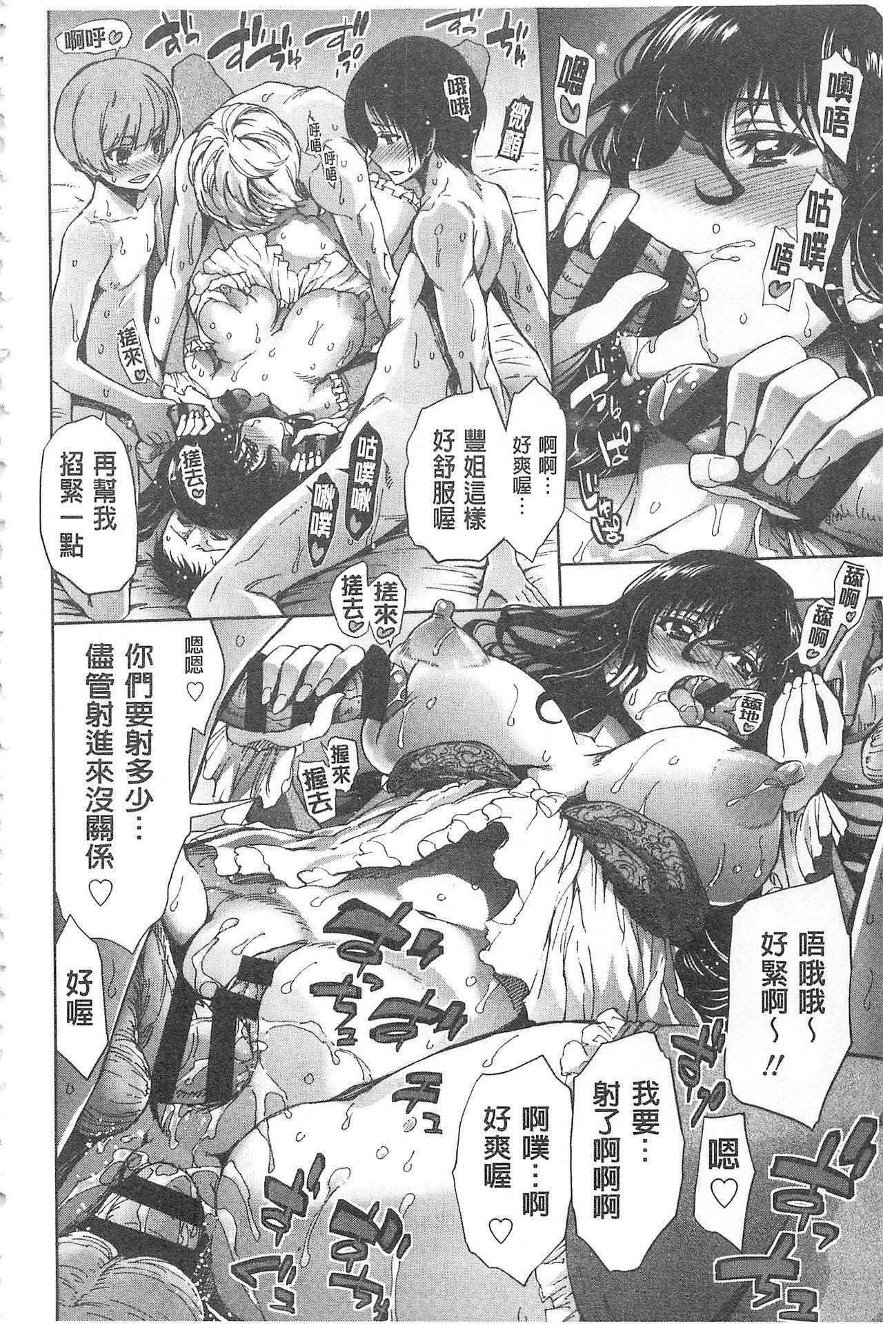 Hakudaku no Sono | 白濁之苑 22