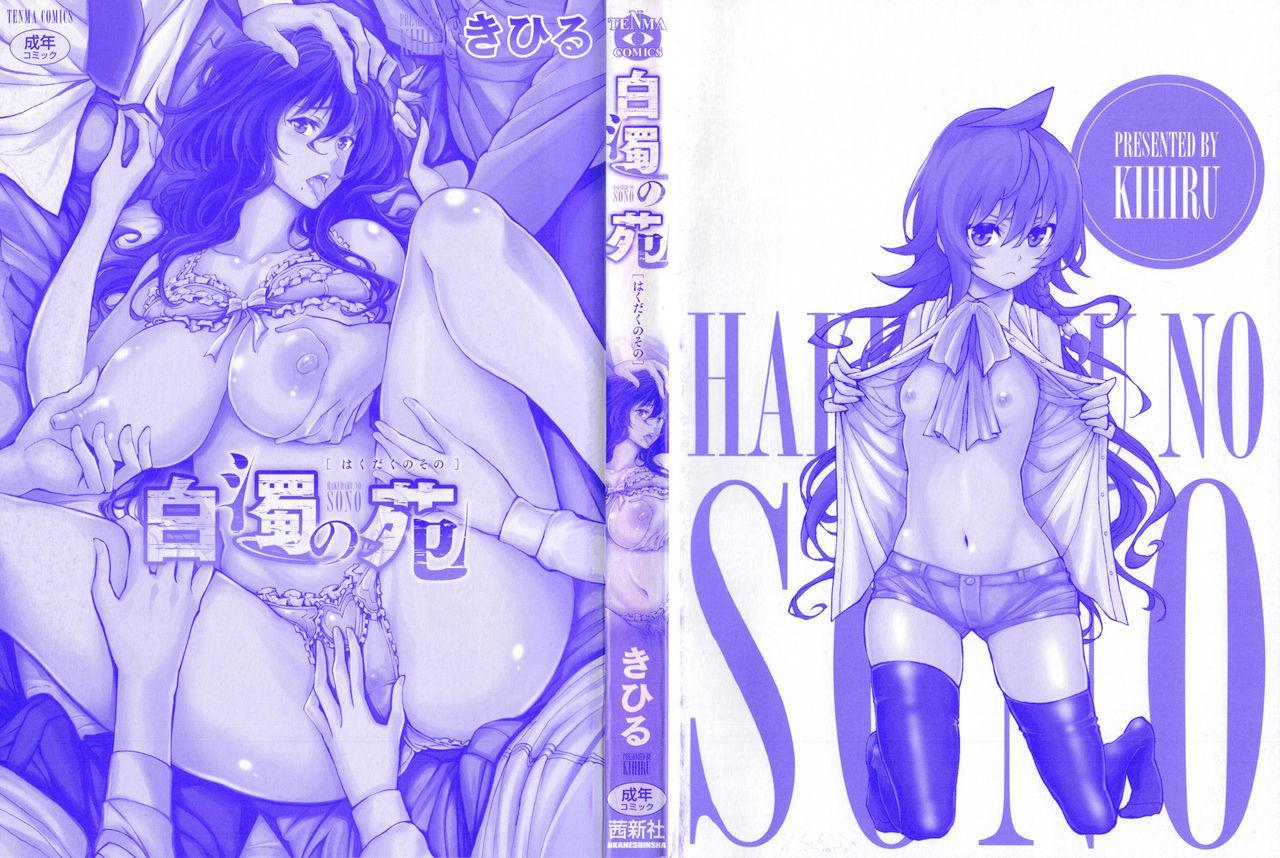 Hakudaku no Sono | 白濁之苑 3