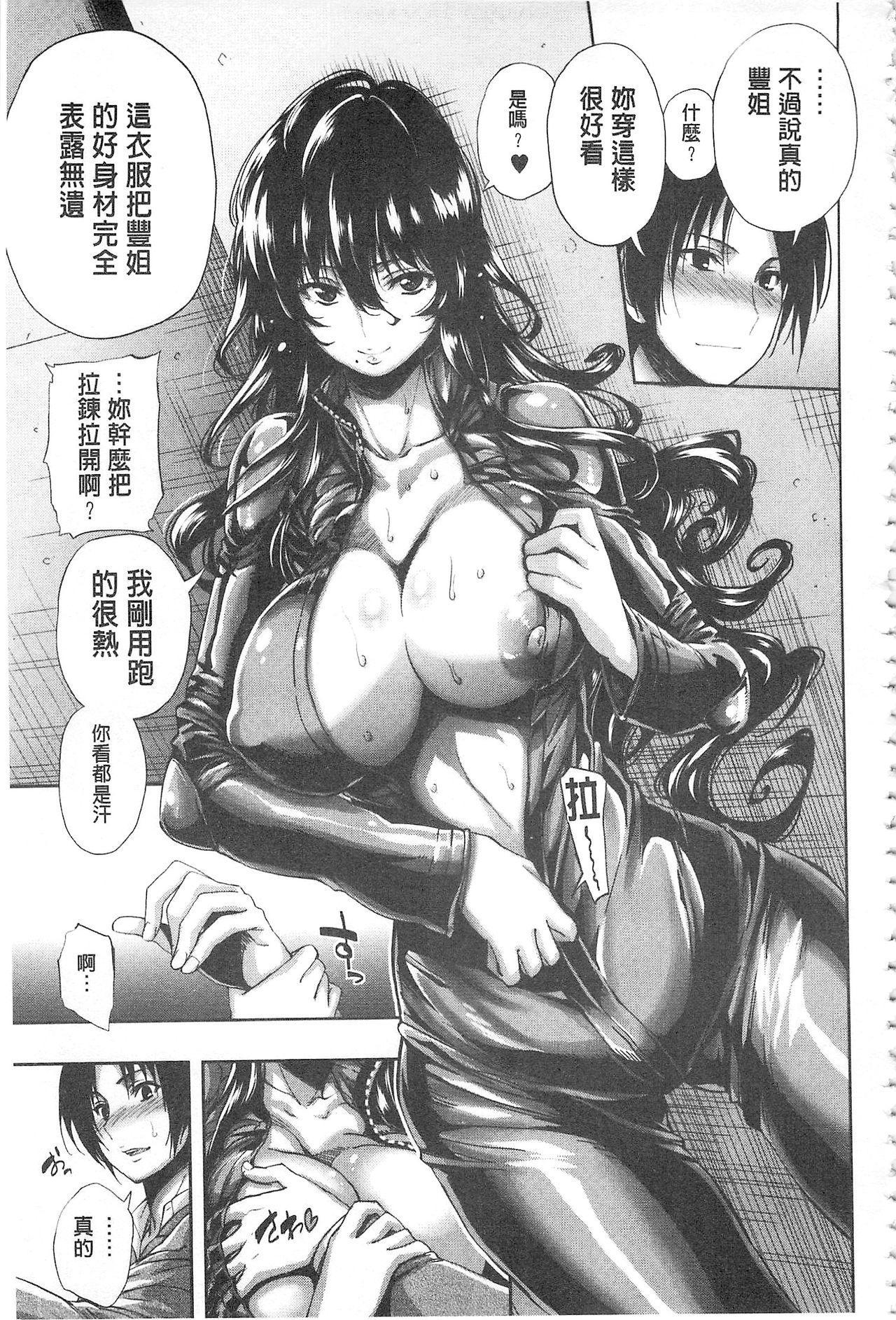Hakudaku no Sono | 白濁之苑 59