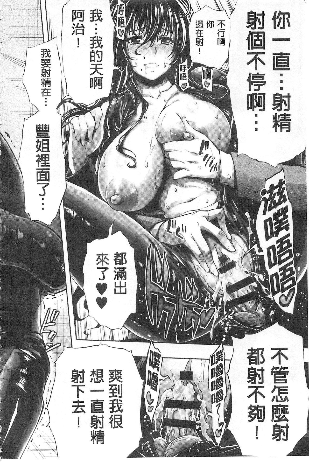 Hakudaku no Sono | 白濁之苑 76
