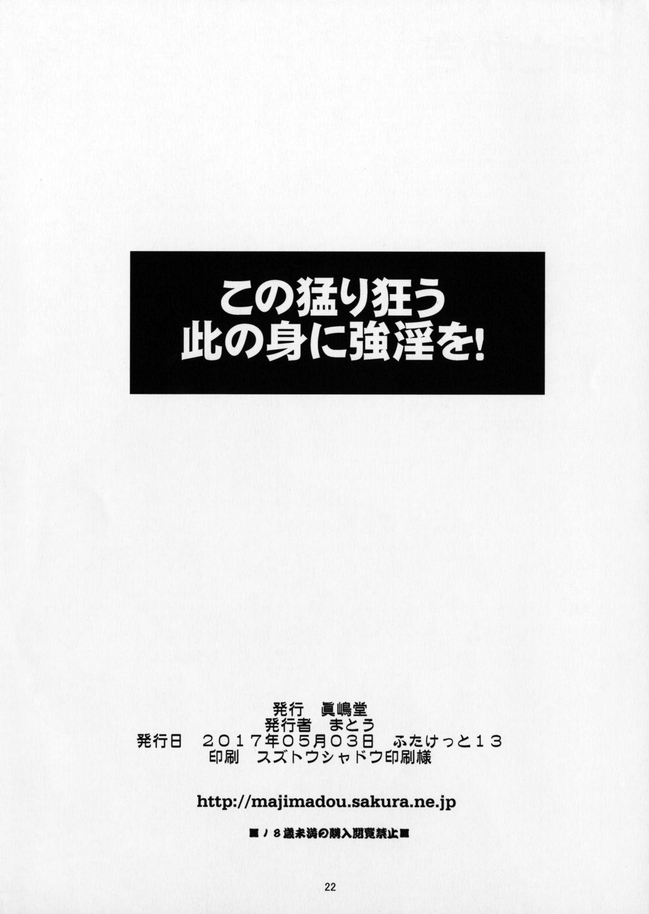 Kono Takerikuruu Kono Mi Ni Gouin Wo! 20