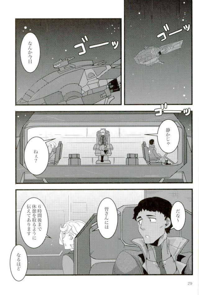 Tekkadan Fudeoroshi Matsuri 25