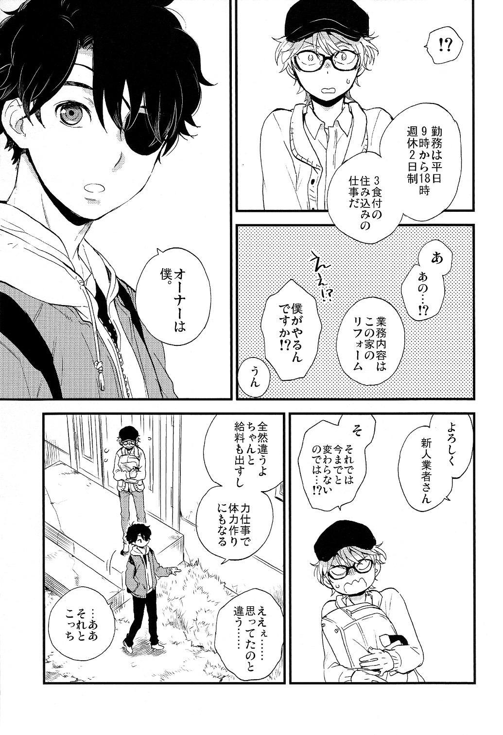 Hakoniwa Life 12