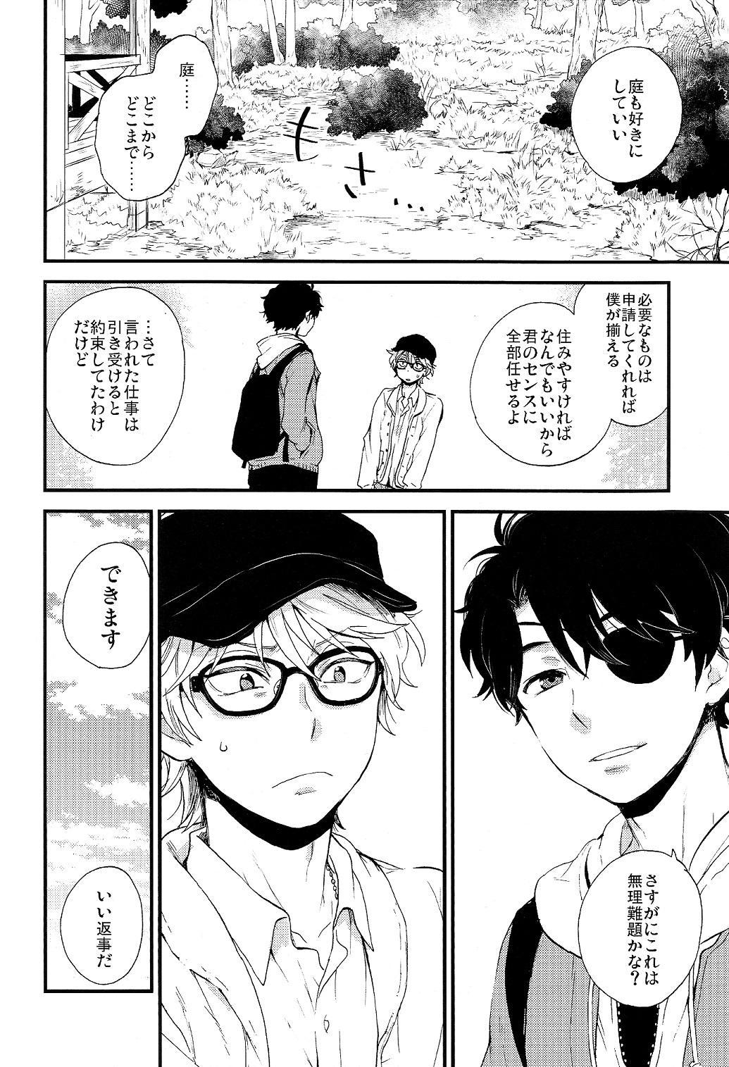 Hakoniwa Life 13