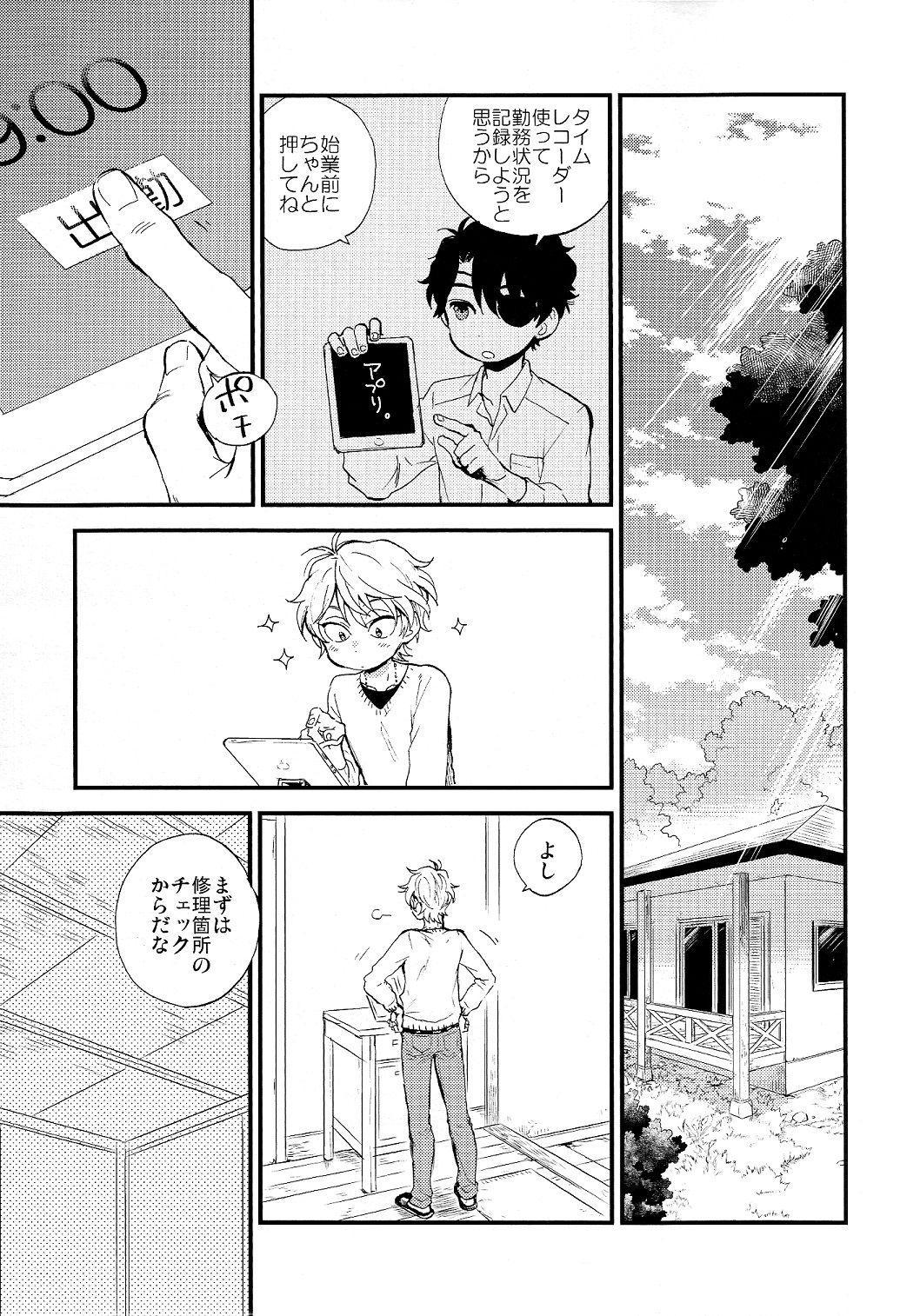 Hakoniwa Life 14