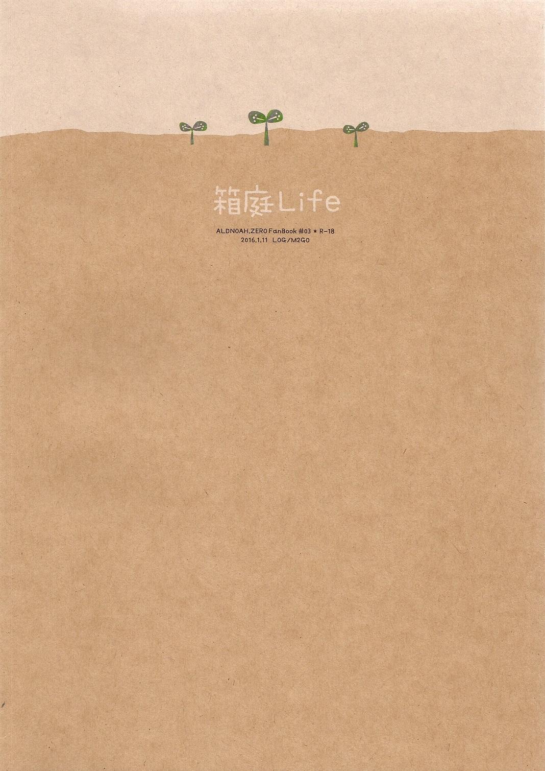 Hakoniwa Life 1