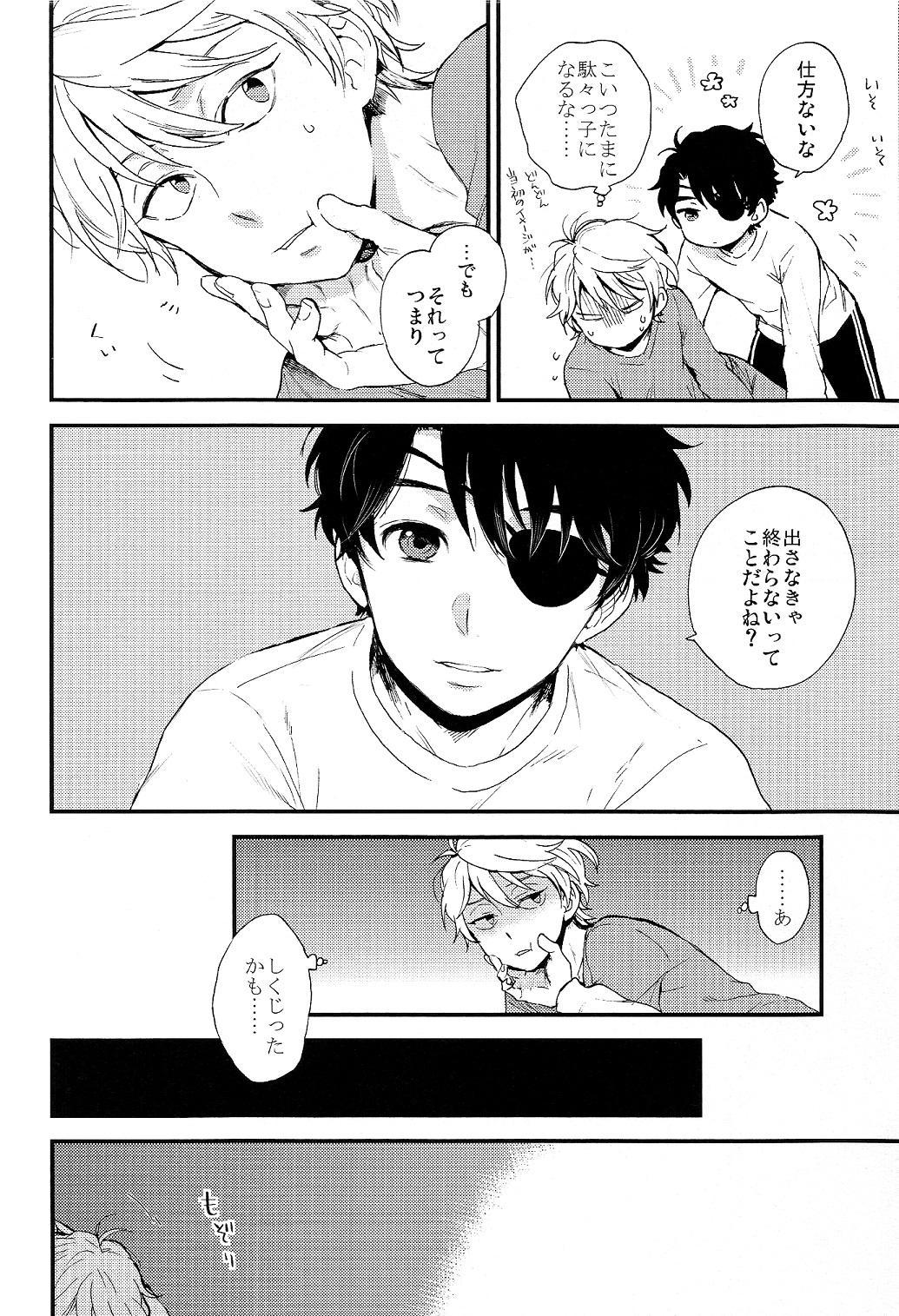 Hakoniwa Life 23