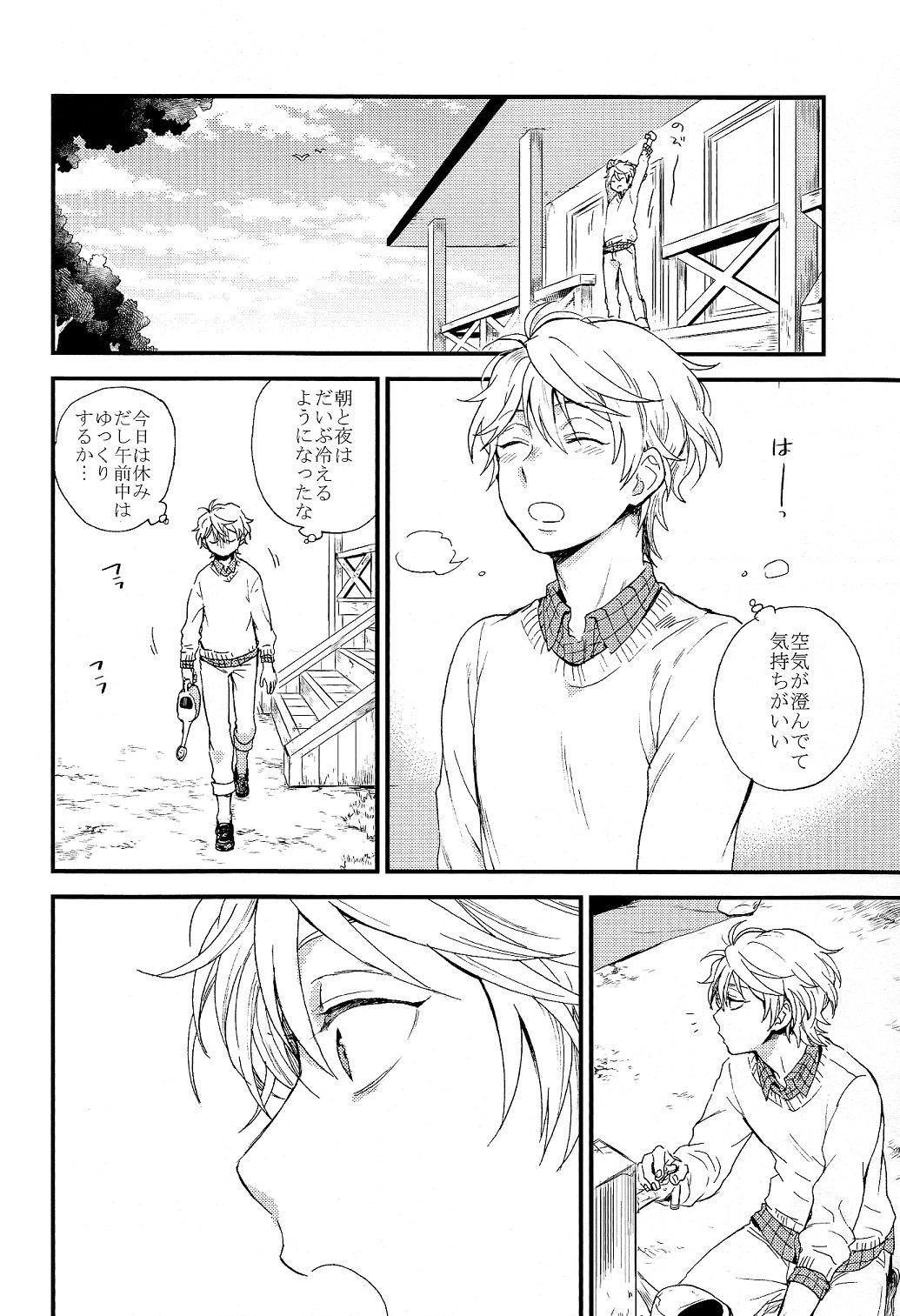 Hakoniwa Life 31