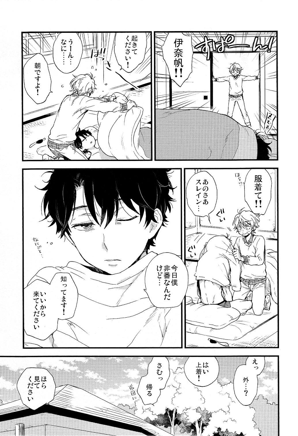 Hakoniwa Life 32