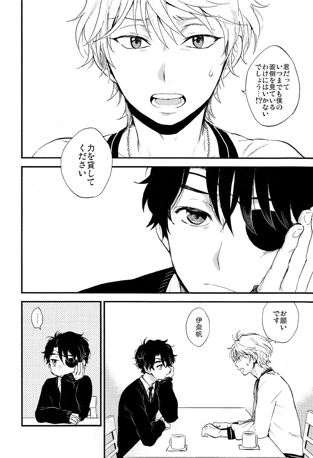 Hakoniwa Life 5