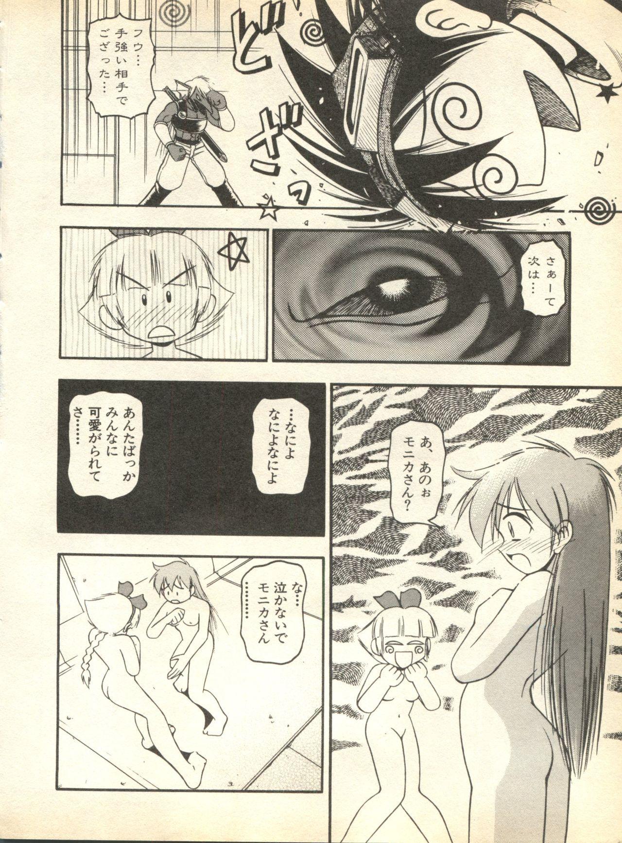 Pai;kuu 1998 October Vol. 13 105
